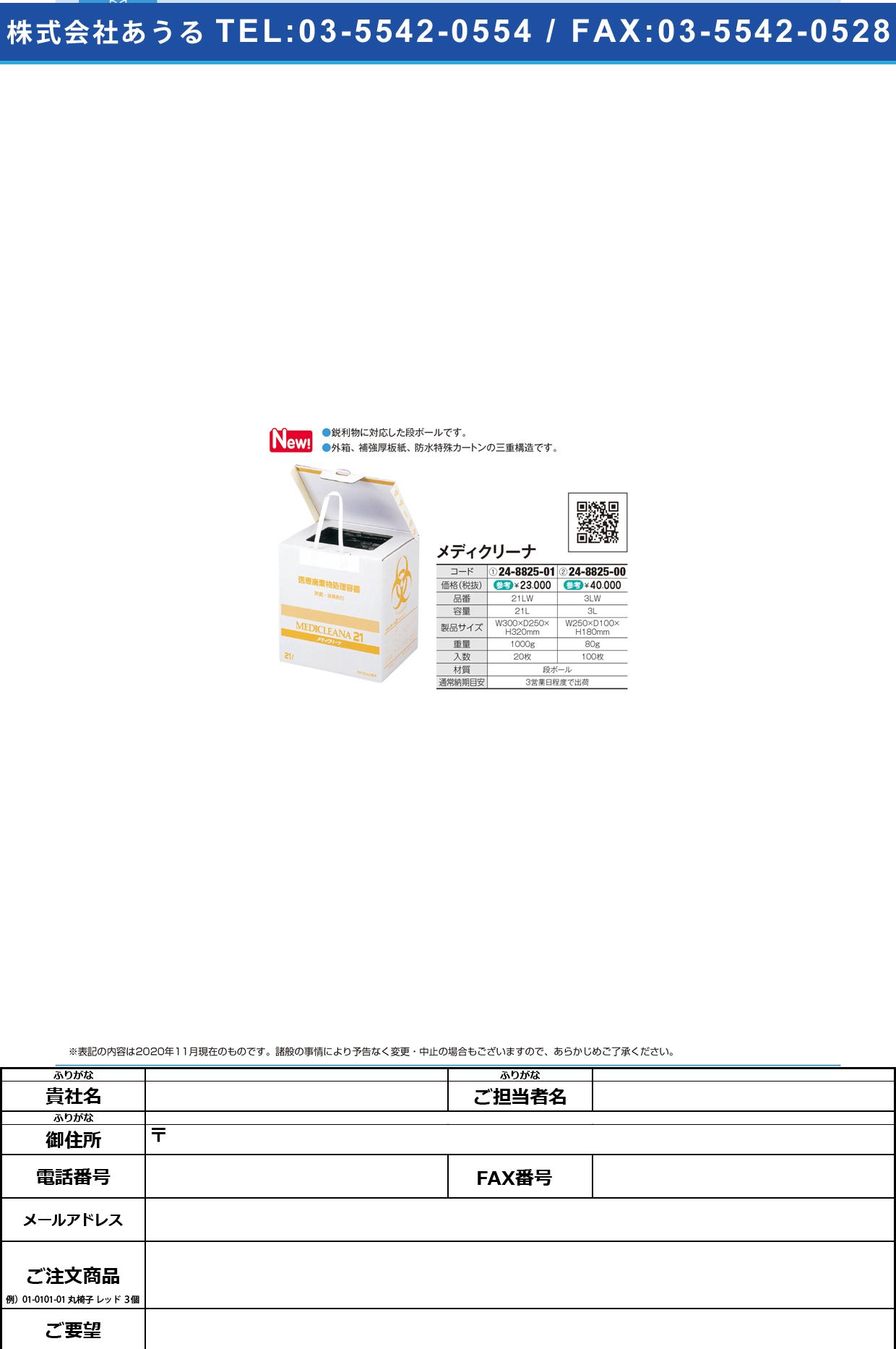 メディクリーナ(21L) 21LW(20マイ)21LW(20マイ)(24-8825-01)【日本シューター】(販売単位:1)