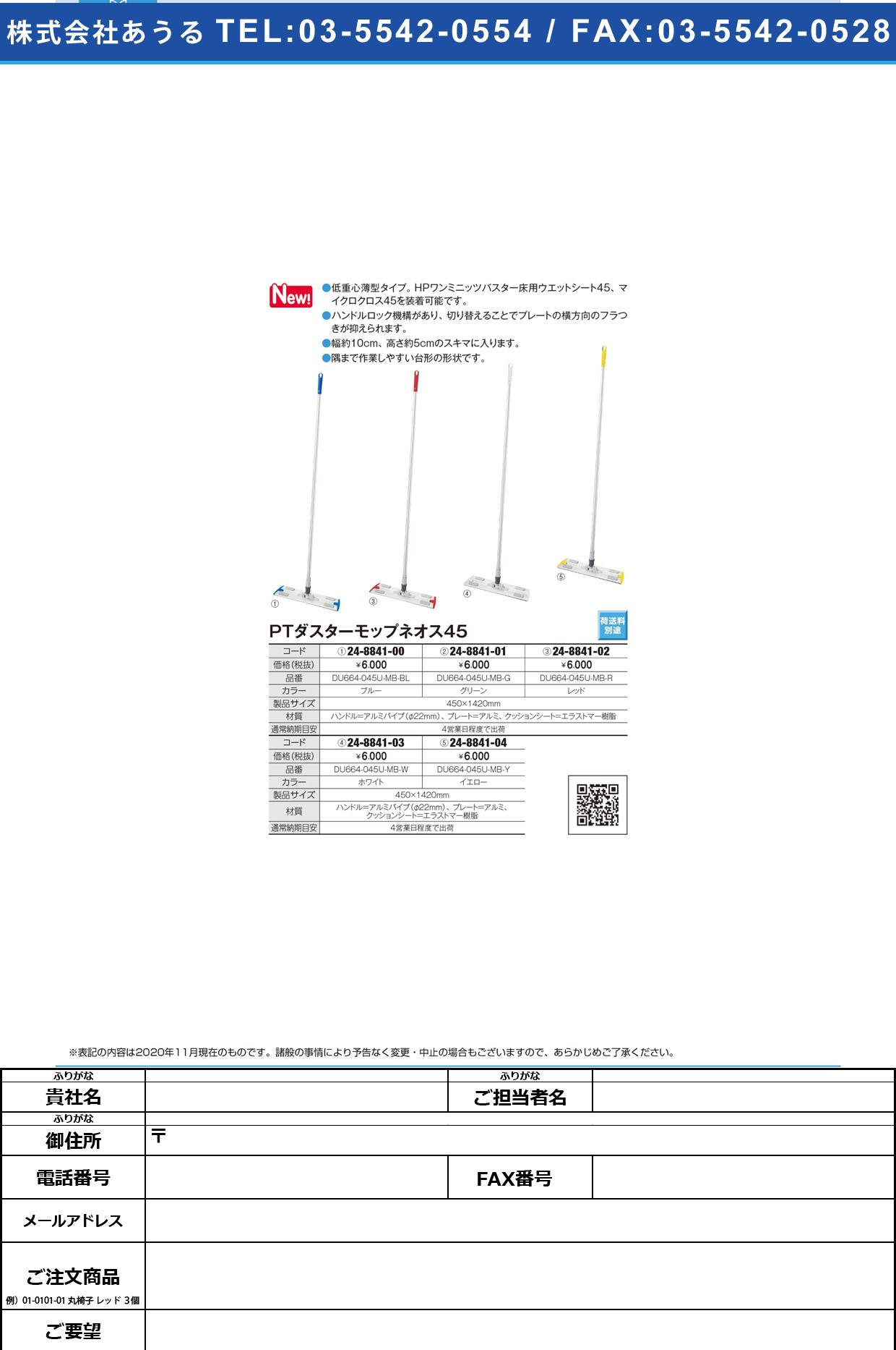 ダスターモップ ネオス45 ブルー DU664-045U-MB-BLDU664-045U-MB-BL(24-8841-00)【山崎産業】(販売単位:1)