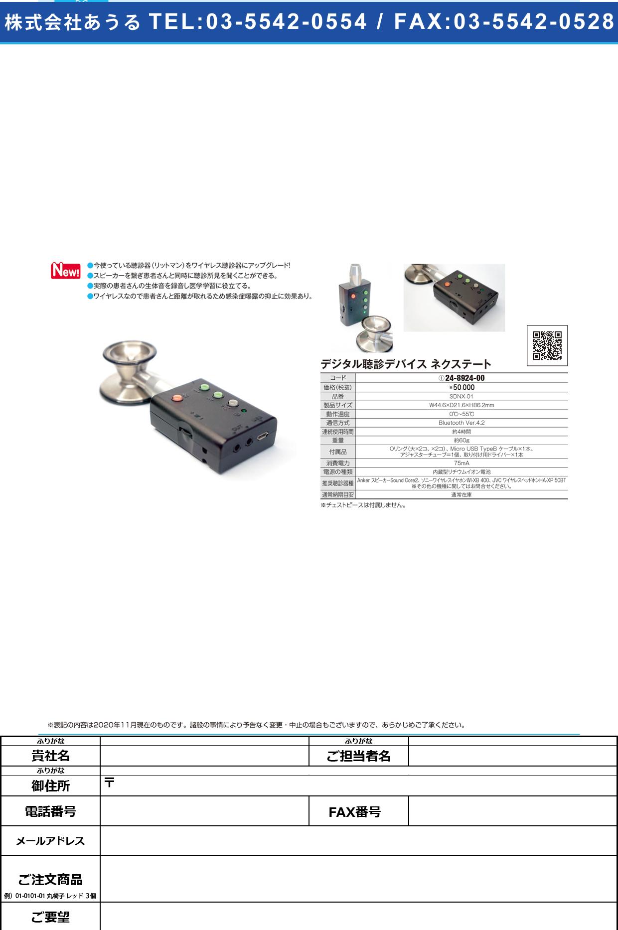 デジタル聴診デバイス ネクステート SDNX-01SDNX-01(24-8924-00)【シェアメディカル】(販売単位:1)