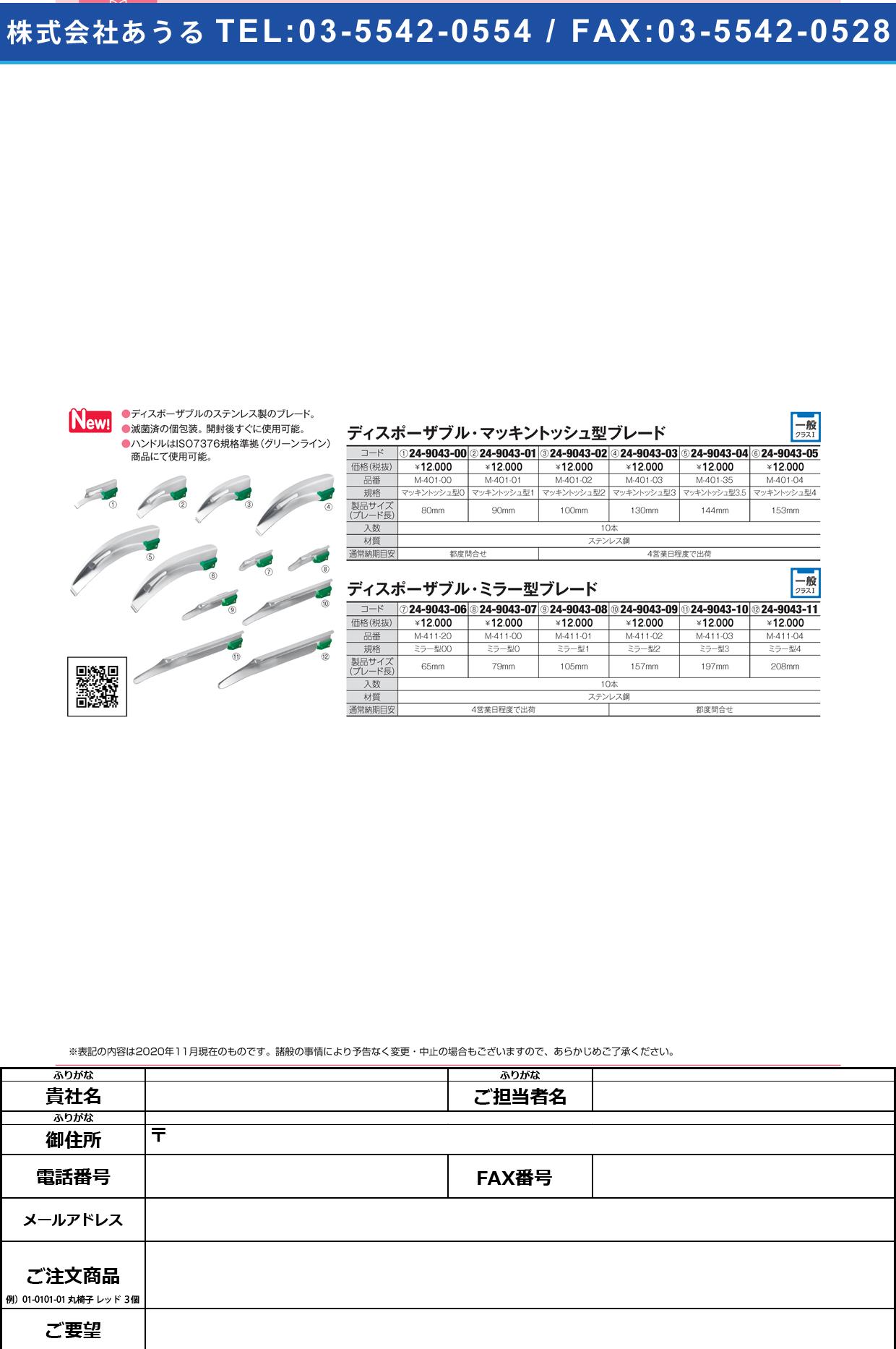ディスポーザブルミラー型ブレード M-411-01(サイズ1)10ホンM-411-01(サイズ1)10ホン(24-9043-08)【エム・ピー・アイ】(販売単位:1)