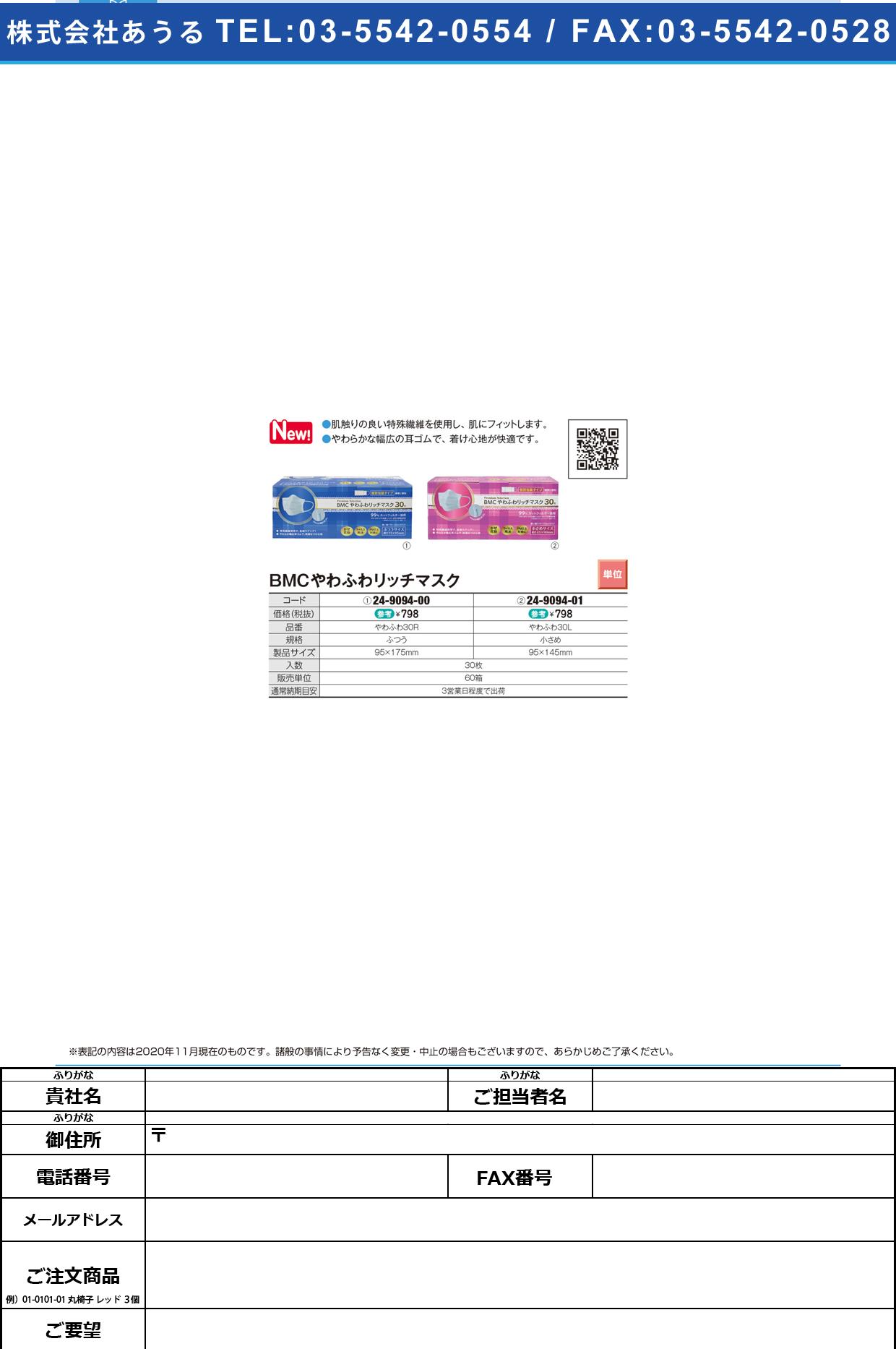 BMCやわふわリッチマスク チイサメサイズ(30マイ)チイサメサイズ(30マイ)(24-9094-01)【ビーエムシー】(販売単位:60)