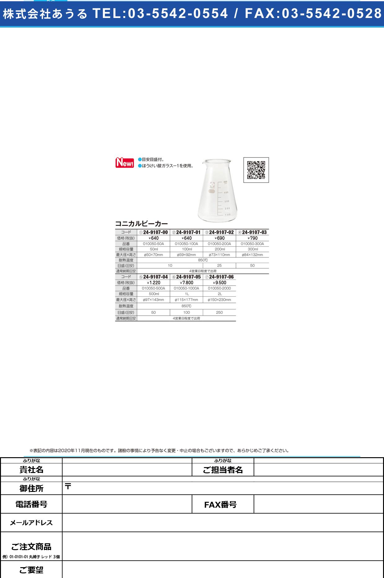 柴田 コニカルビーカー(目安目盛付)200ML(010050-200A)200ML(010050-200A)(24-9107-02)【東京硝子器械】(販売単位:1)