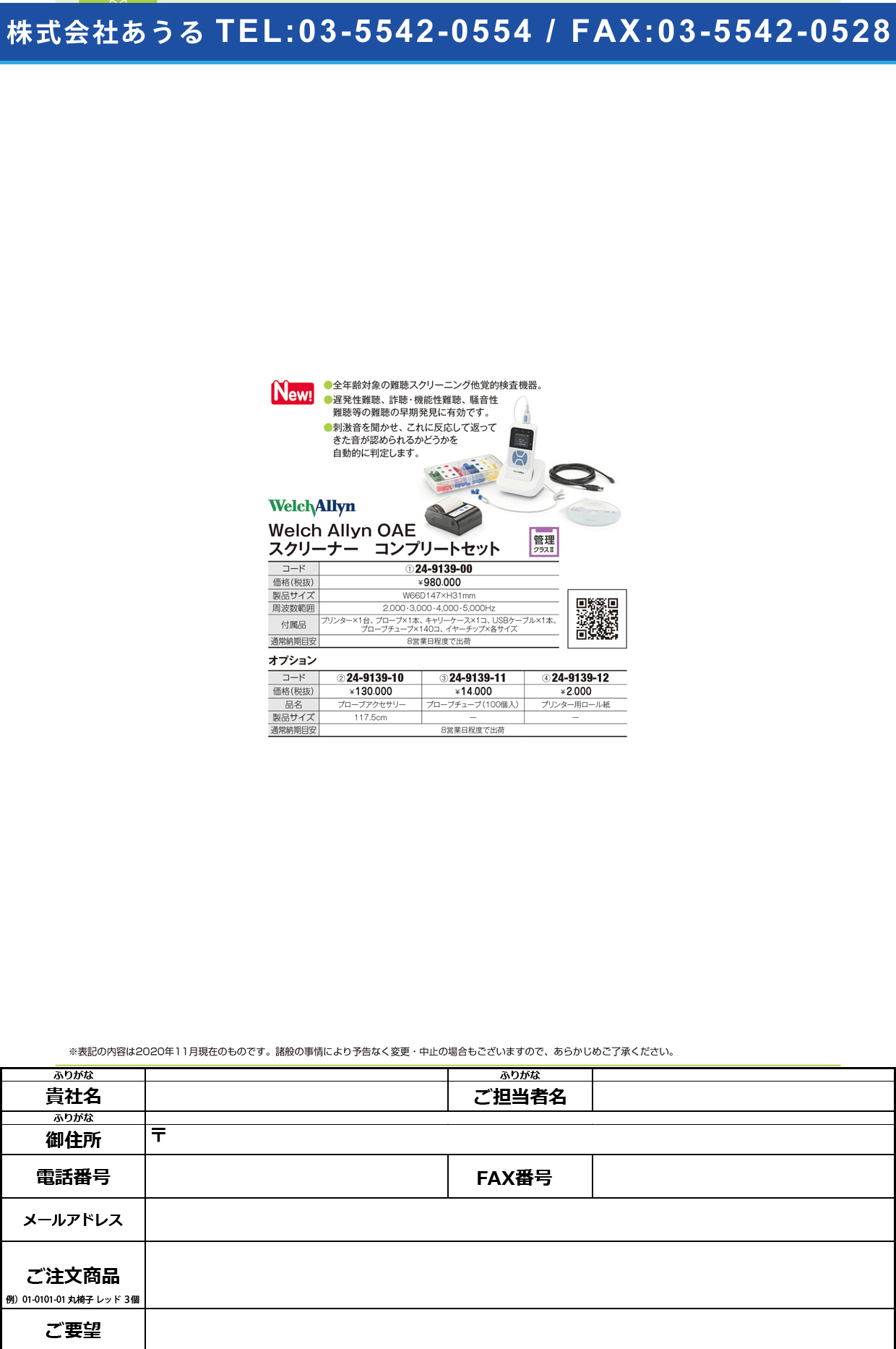 スクリーナープリンター用ロール紙 3941239412(24-9139-12)【ウェルチ・アレン・ジャパン】(販売単位:1)