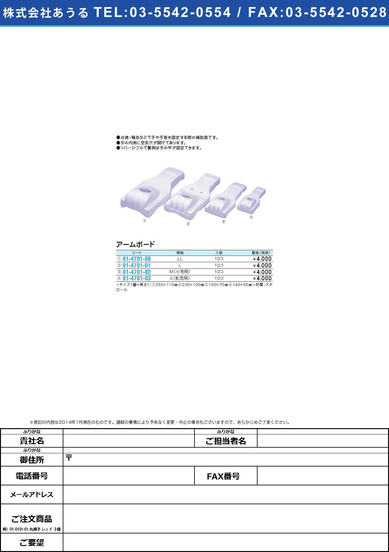 (01-4701-02)アームボード(小児用) アームボード(ショウニヨウ)(01-4701-02)10122 (M)【1箱単位】【2014年カタログ商品】