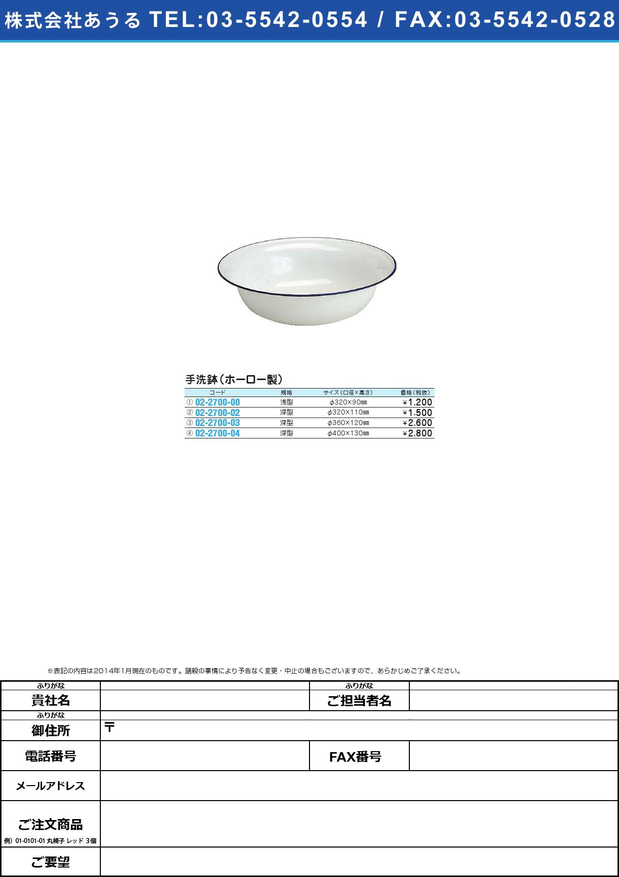 (02-2700-03)手洗鉢(ホーロー製)深型 テアライバチ(02-2700-03)36CM【1枚単位】【2014年カタログ商品】