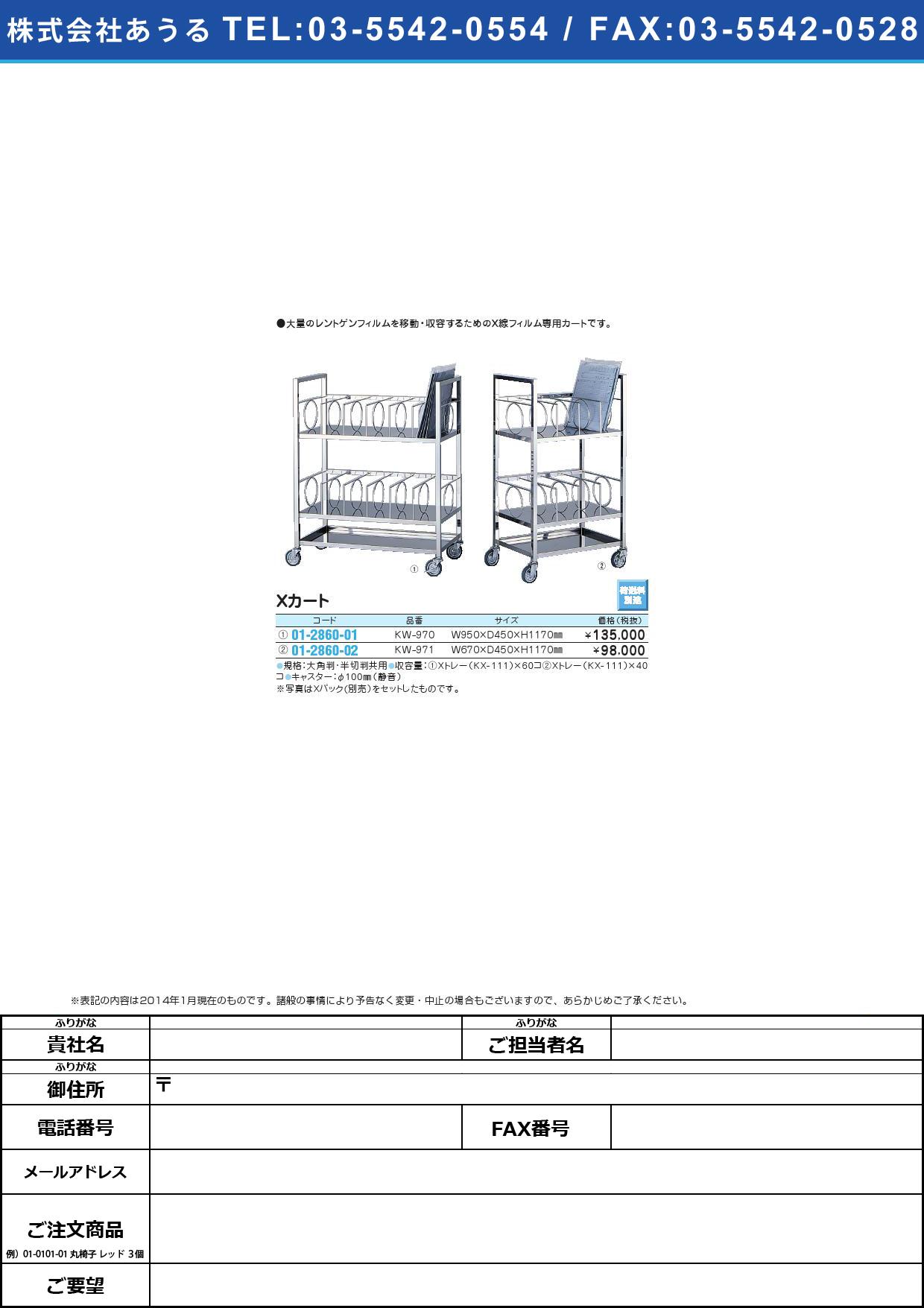 (01-2860-01)Xカート KW970(01-2860-01)KW-970【1台単位】【2014年カタログ商品】