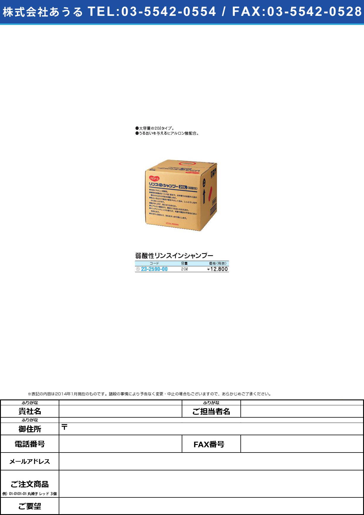 (23-2590-00)ハビナース リンスインシャンプー業務 ハビナースリンスインシャンプーギョ(23-2590-00)11906(20L)【1箱単位】【2014年カタログ商品】