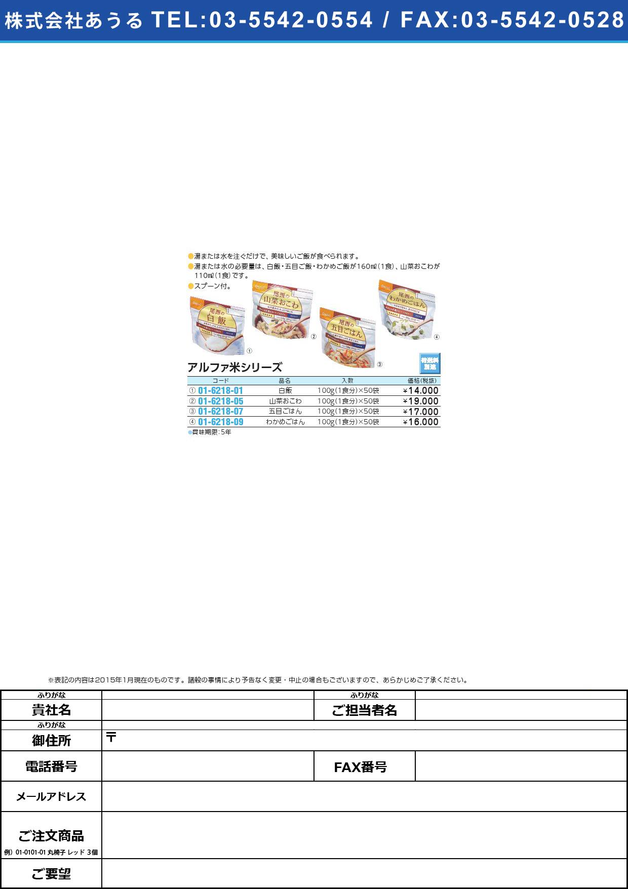 (01-6218-01)アルファ米・白飯(賞味期限5年) アルファマイ・シロメシ(01-6218-01)2153(100G・1ショク)50フクロ【1箱単位】【2015年カタログ商品】