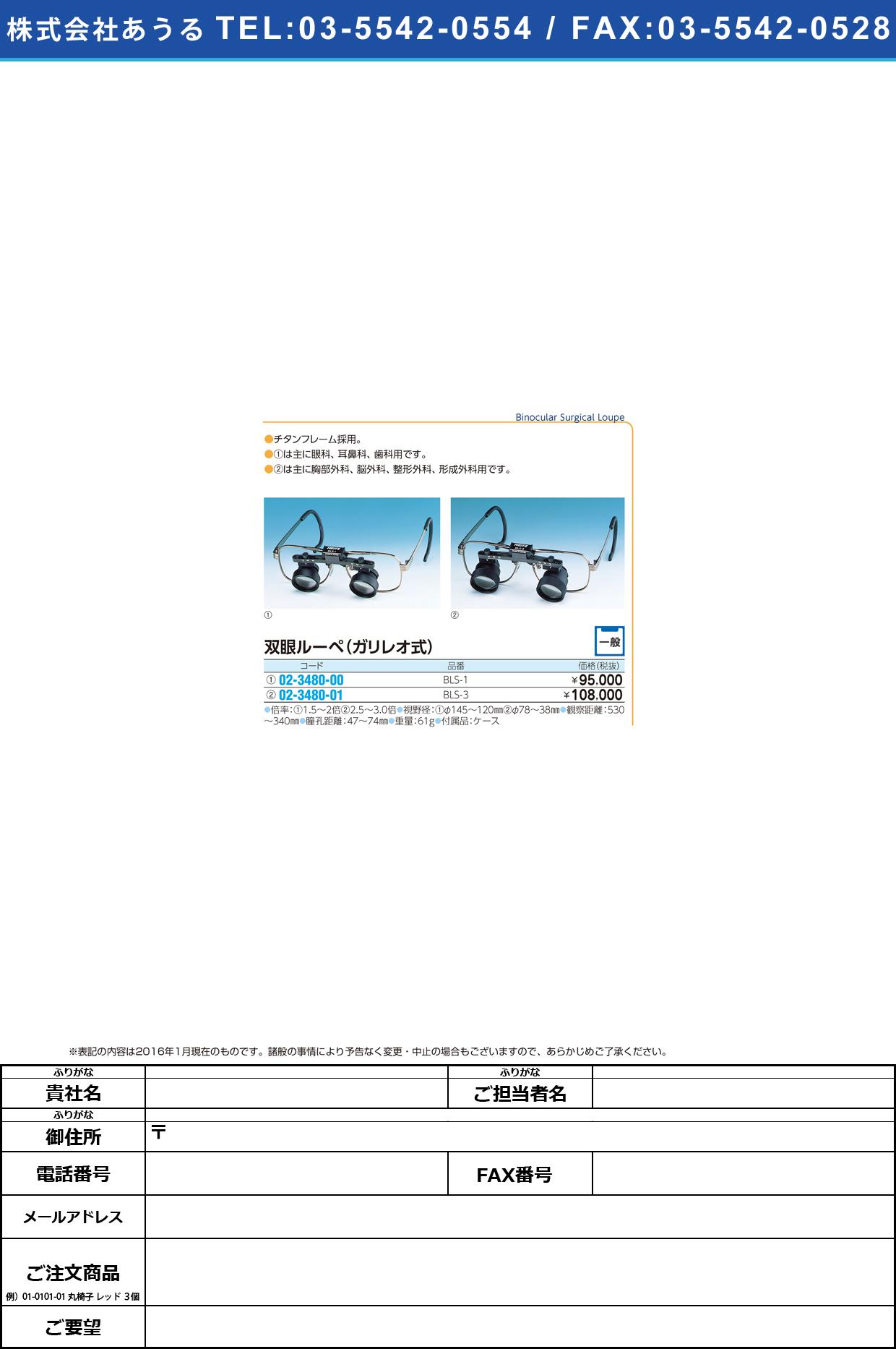 (02-3480-00)双眼ルーペ ソウガンルーペ BLS-1【1個単位】【2016年カタログ商品】