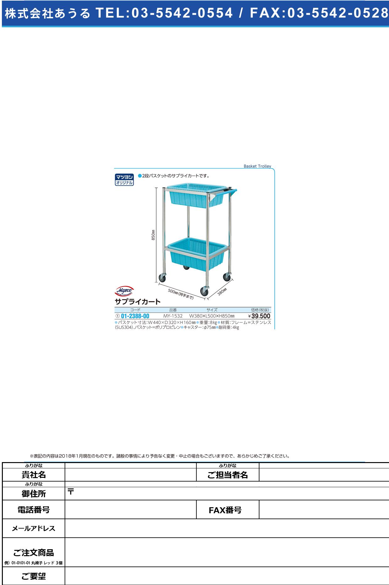 (01-2388-00)サプライカート MY-1532(68X38X93CM) サプライカート【1台単位】【2019年カタログ商品】