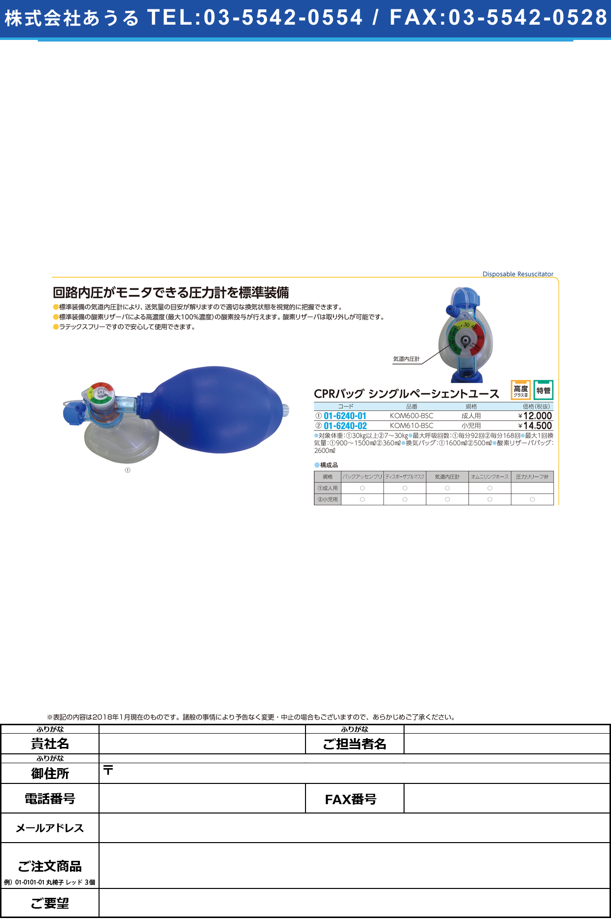 (01-6240-01)CPRバッグ(成人用セット) KOM600-BSC CPRバッグ(セイジンヨウセット【1式単位】【2019年カタログ商品】