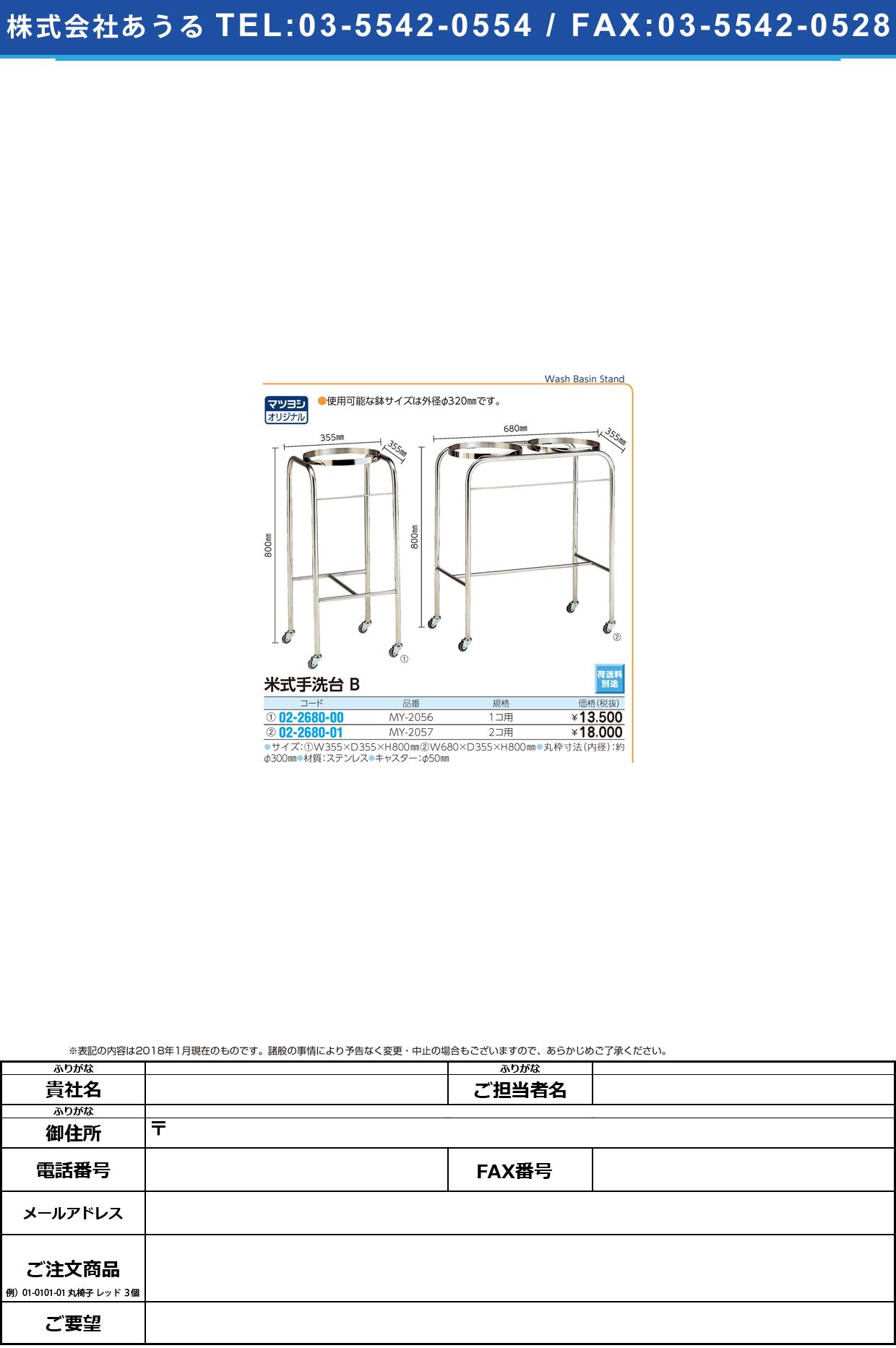 (02-2680-00)米式手洗台B(1コ用) MY-2056(ステンレス) ベイシキテアライダイB(1コヨウ)【1台単位】【2019年カタログ商品】