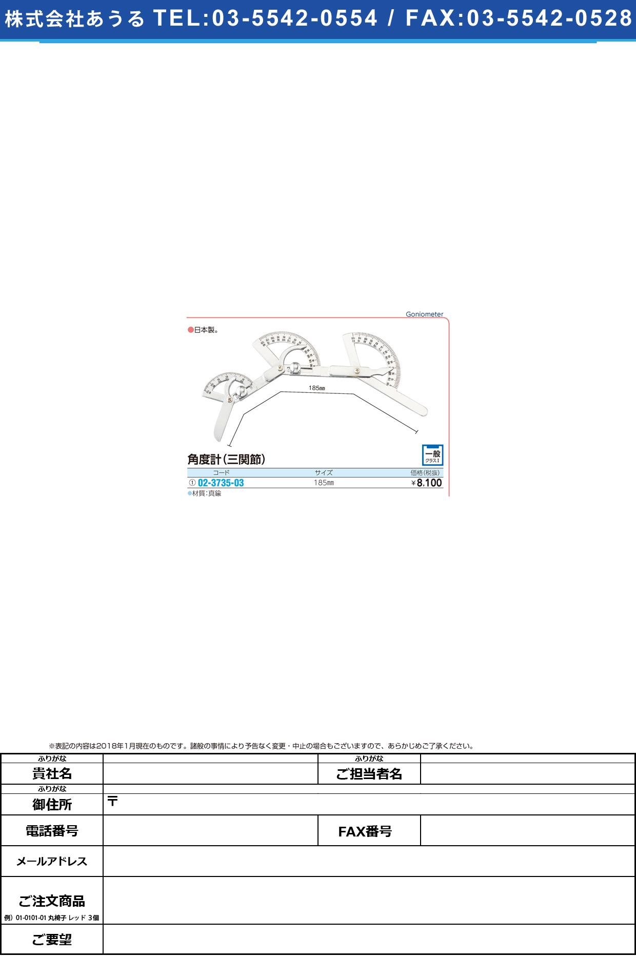 (02-3735-03)角度計(三関節) 185MM カクドケイ(サンカンセツ)【1個単位】【2018年カタログ商品】