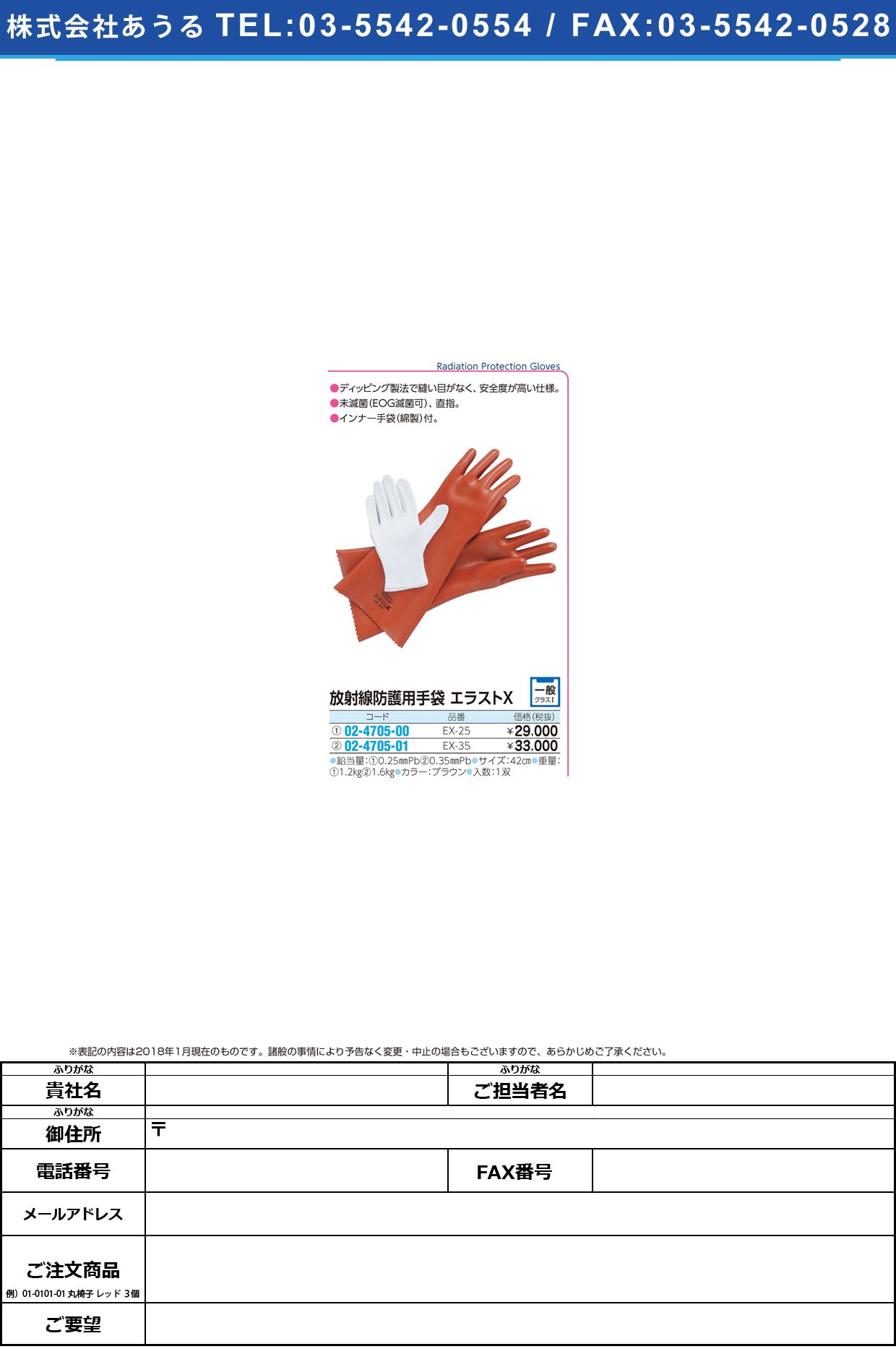 (02-4705-00)エラストX手袋 EX-25 エラストXテブクロ(マエダ)【1双単位】【2018年カタログ商品】
