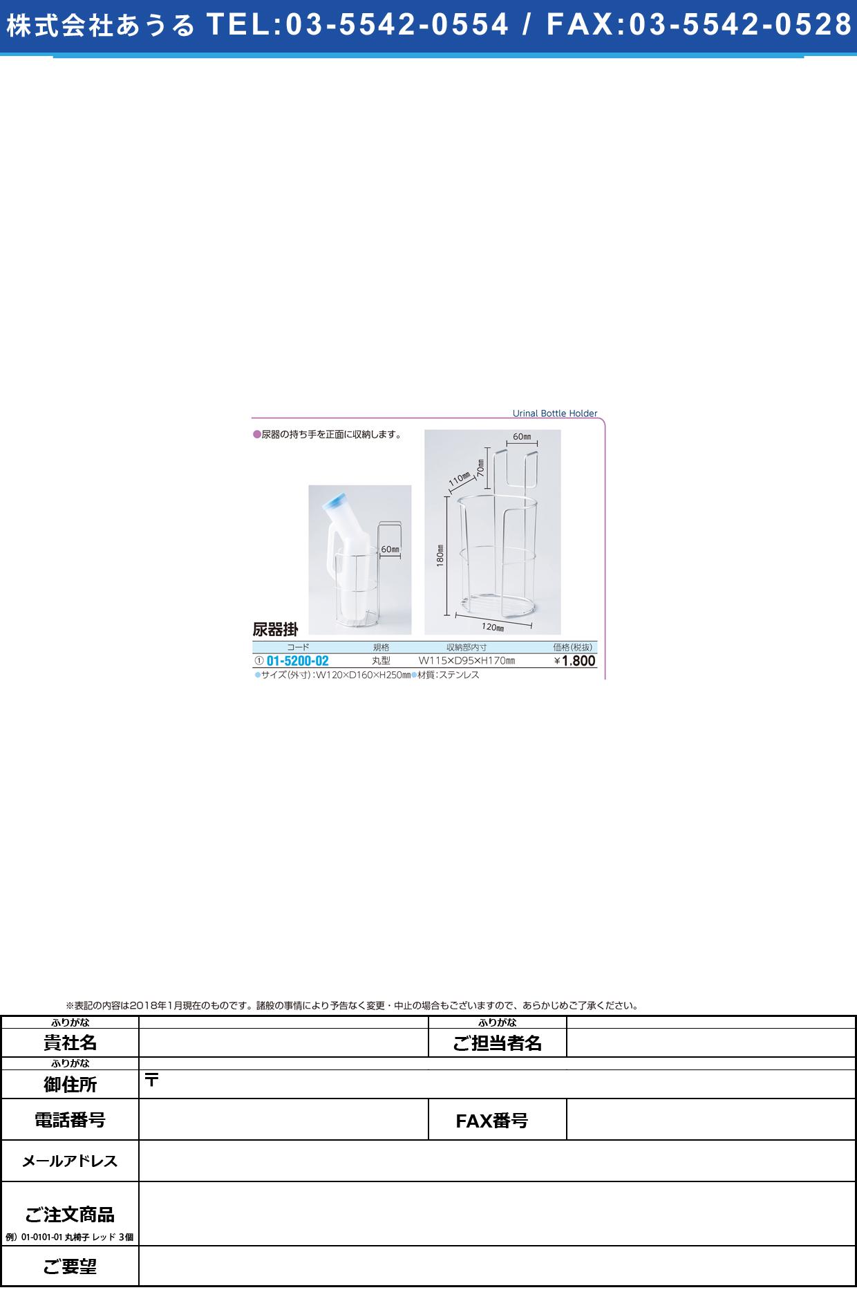 (01-5200-02)尿器掛(丸型) SS(ステンレス) ニョウキカケ(マルガタ)【1個単位】【2019年カタログ商品】