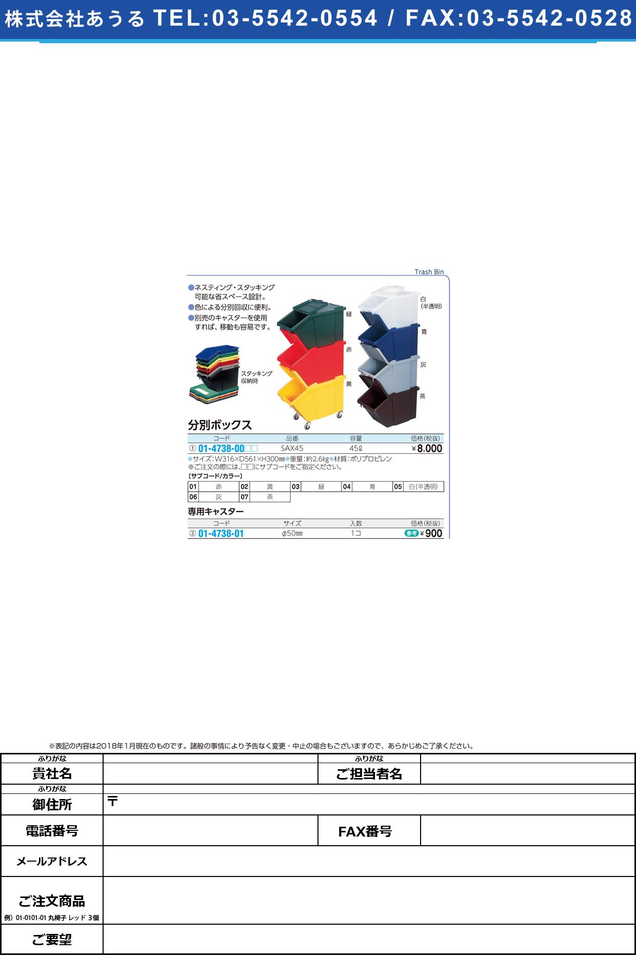 (01-4738-00)分別ボックス(ダストボックス) SAX45 ブンベツボックス 青(金沢車輛)【1個単位】【2019年カタログ商品】
