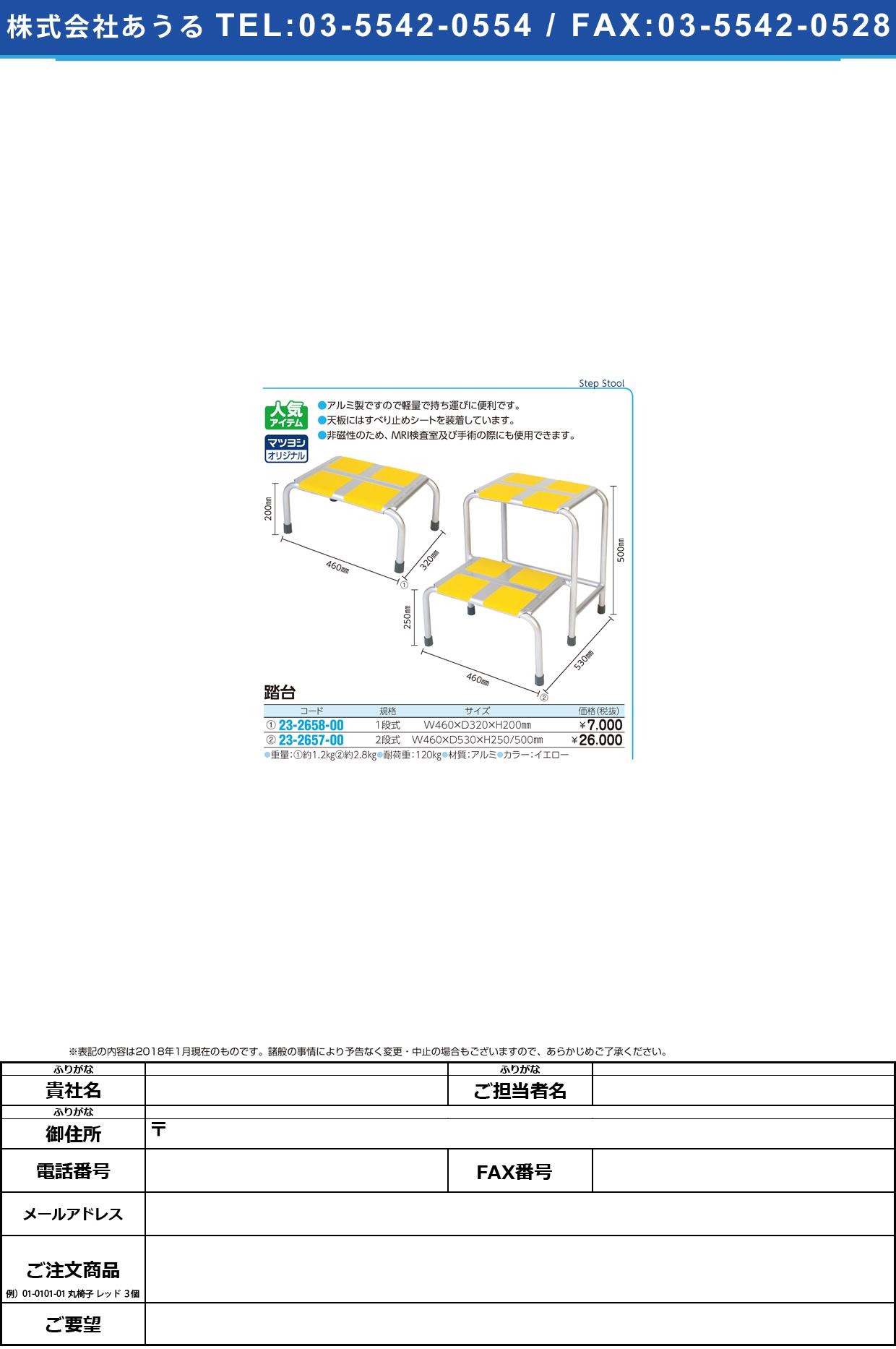 (23-2657-00)踏台(2段式) W460XD530XH250/500MM フミダイ(2ダイシキ)【1台単位】【2019年カタログ商品】