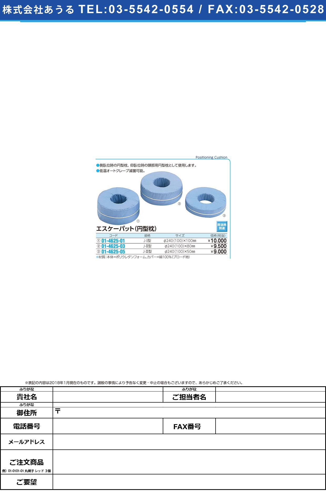 (01-4625-05)エスケーパット(円型枕) J-3ガタ エスケーパット【1個単位】【2019年カタログ商品】