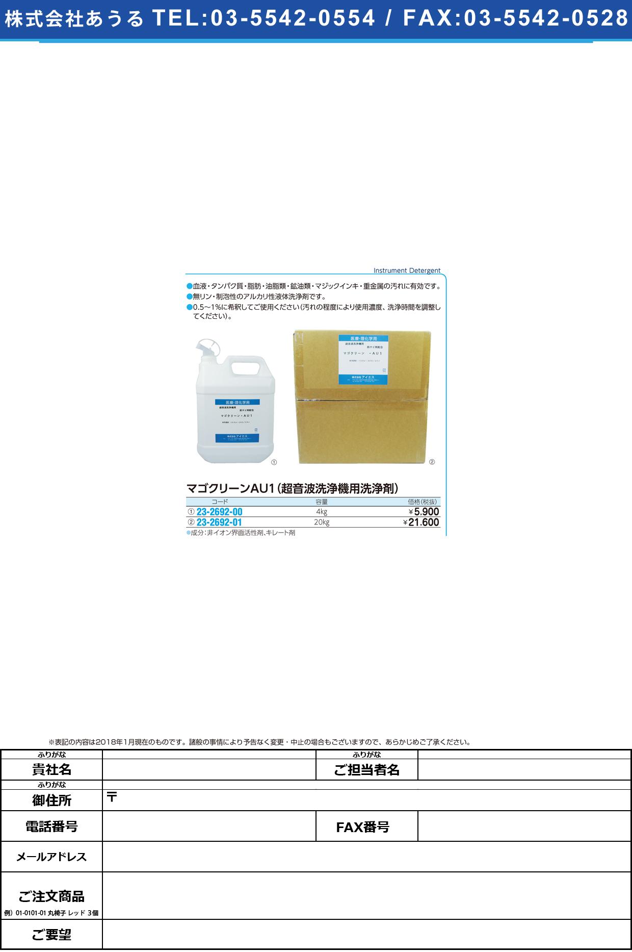 (23-2692-01)マゴクリーンAU1 20KG マグクリーンAU1【1本単位】【2018年カタログ商品】