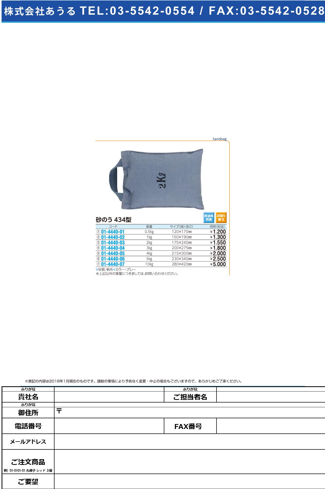 (01-4440-01)砂のう434型(把手付牽引用) 0.5KG サノウ【1個単位】【2019年カタログ商品】
