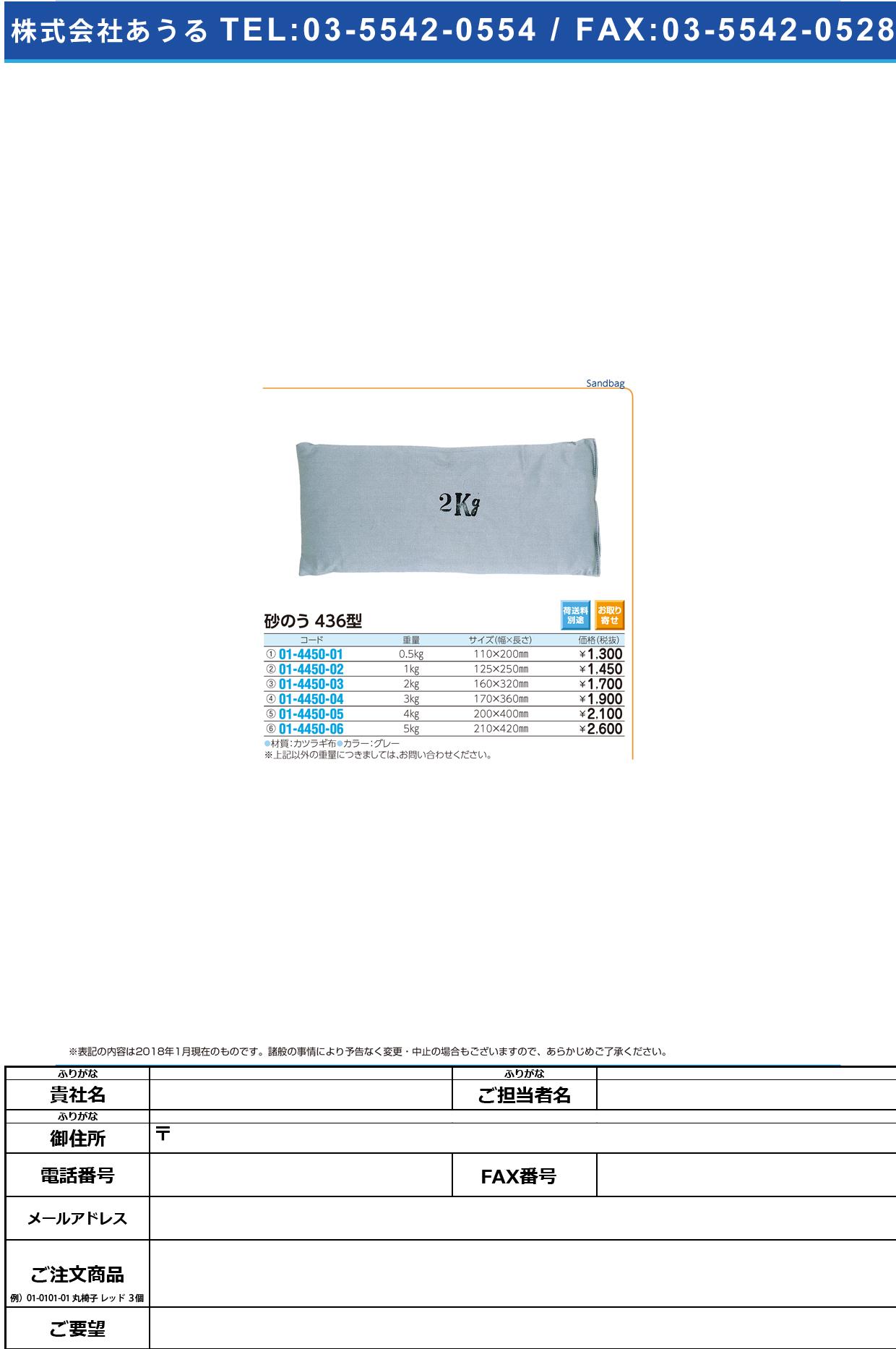 (01-4450-03)砂のう436型 2.0KG サノウ【1個単位】【2019年カタログ商品】