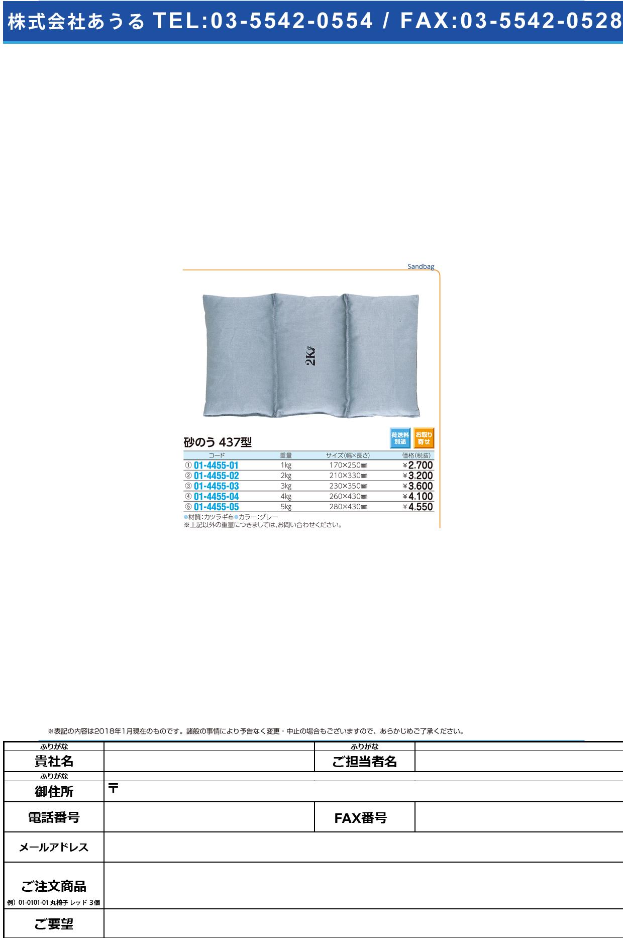 (01-4455-05)砂のう437型 5.0KG サノウ【1個単位】【2019年カタログ商品】