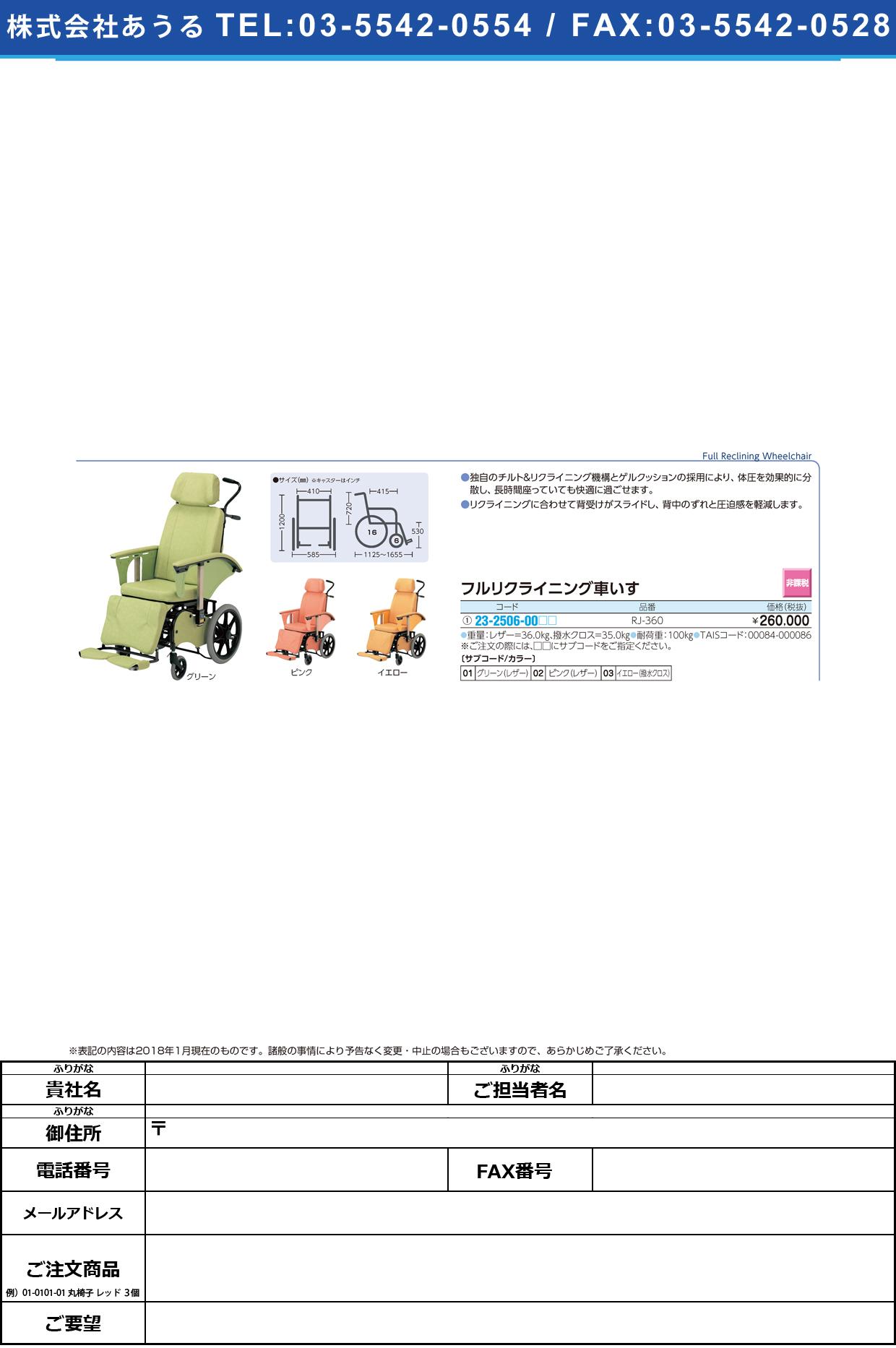 (23-2506-00)フルリクライニング車いす RJ-360 フルリクライニングクルマイス ピンク(レザー)(いうら)【1台単位】【2019年カタログ商品】