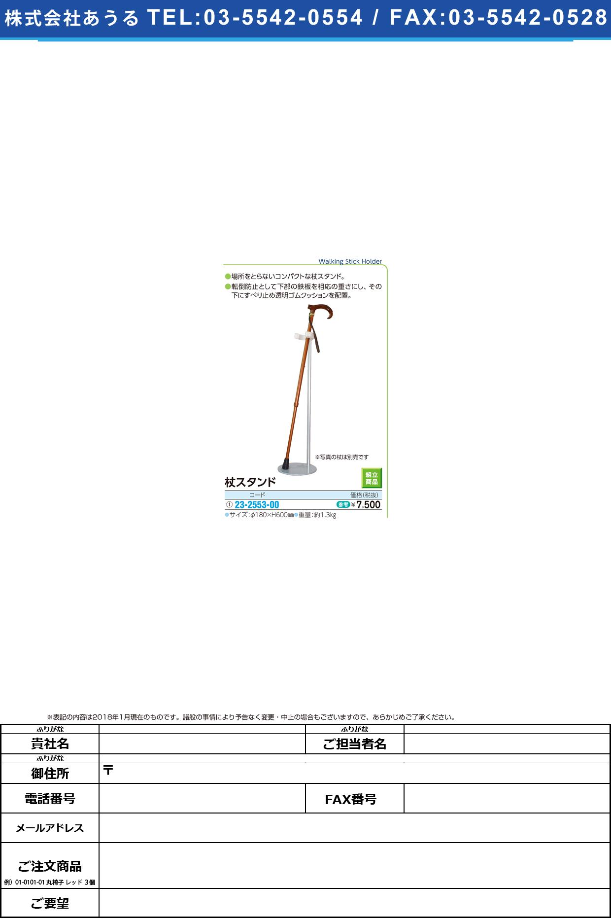 (23-2553-00)杖スタンド  ツエスタンド【1式単位】【2019年カタログ商品】