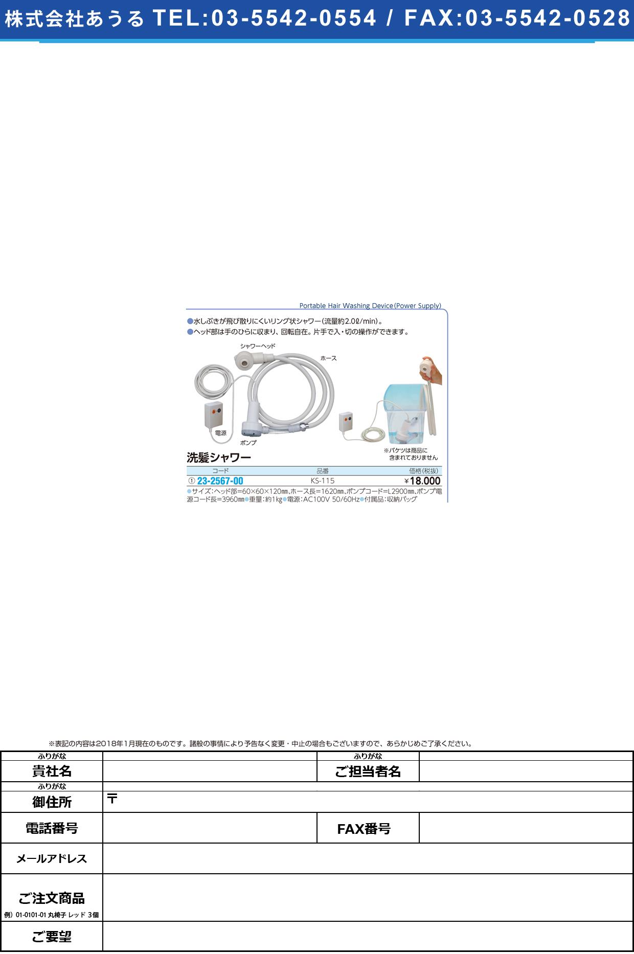 (23-2567-00)洗髪シャワー KS-115 センパツシャワー【1台単位】【2019年カタログ商品】