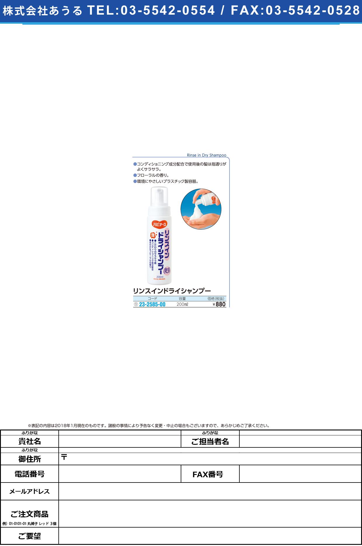 (23-2585-00)ハビナースリンスインドライシャンプー 11909(200ML) ハビナースリンスインドライシャンプ(ピジョンタヒラ)【1個単位】【2018年カタログ商品】