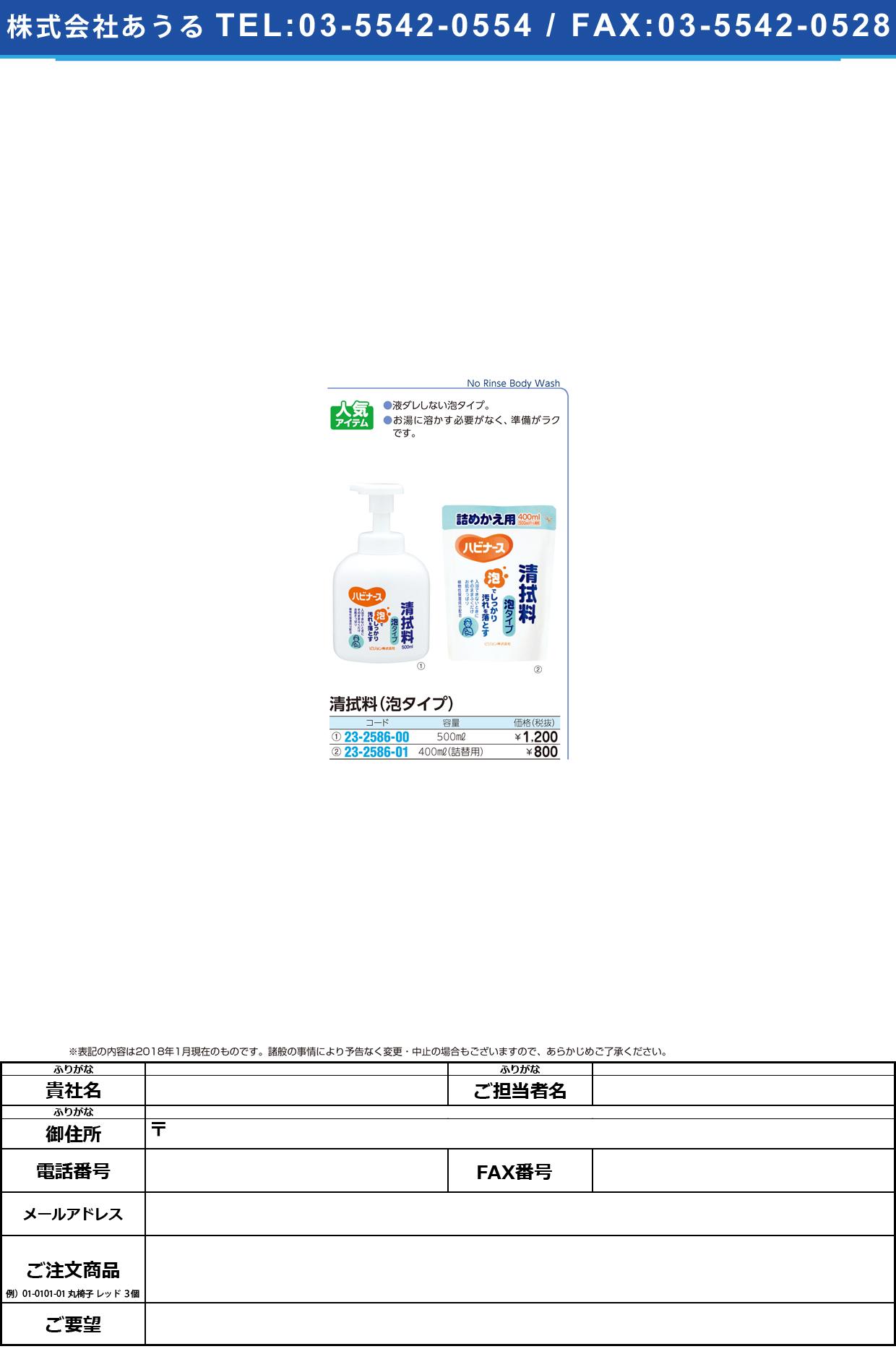 (23-2586-00)清拭料泡タイプ 10676(500ML) セイシキリョウアワタイプ(ピジョンタヒラ)【1本単位】【2018年カタログ商品】
