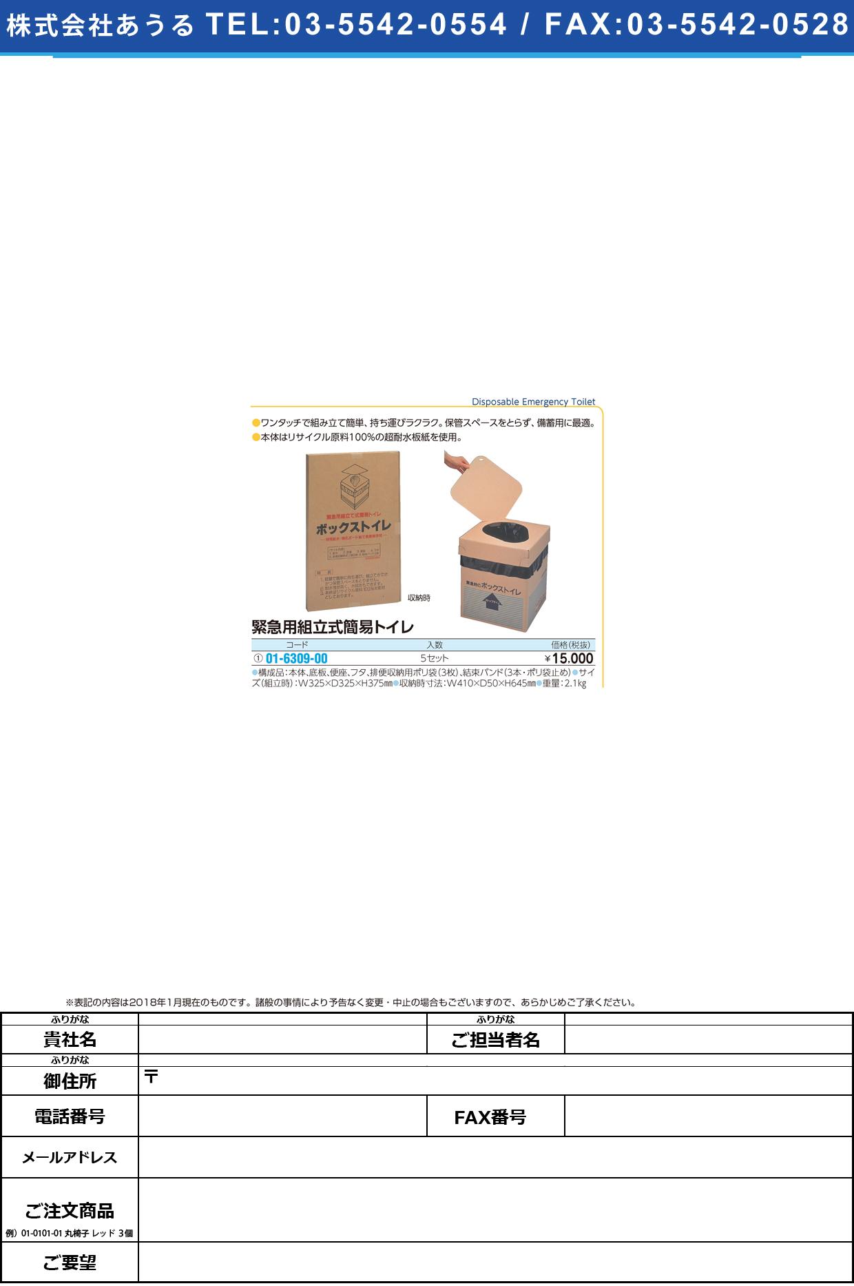 (01-6309-00)ボックストイレ(緊急用組立式) 90010(5セットイリ) ボックストイレ(キンキュウヨウクミタテ(日本製紙クレシア)【1箱単位】【2018年カタログ商品】