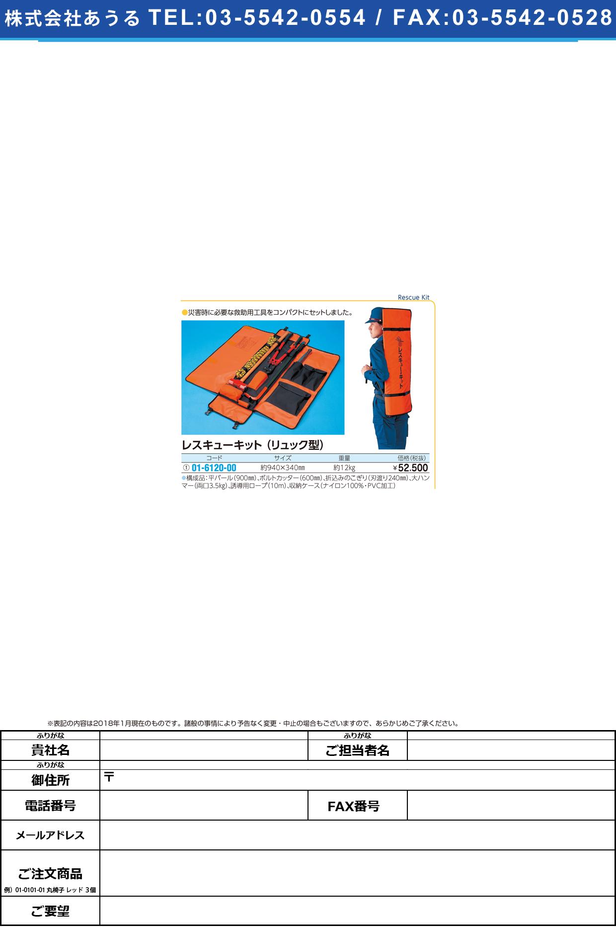 (01-6120-00)レスキューキット(リュック型) 6950 レスキューセットリュックガタ【1式単位】【2018年カタログ商品】