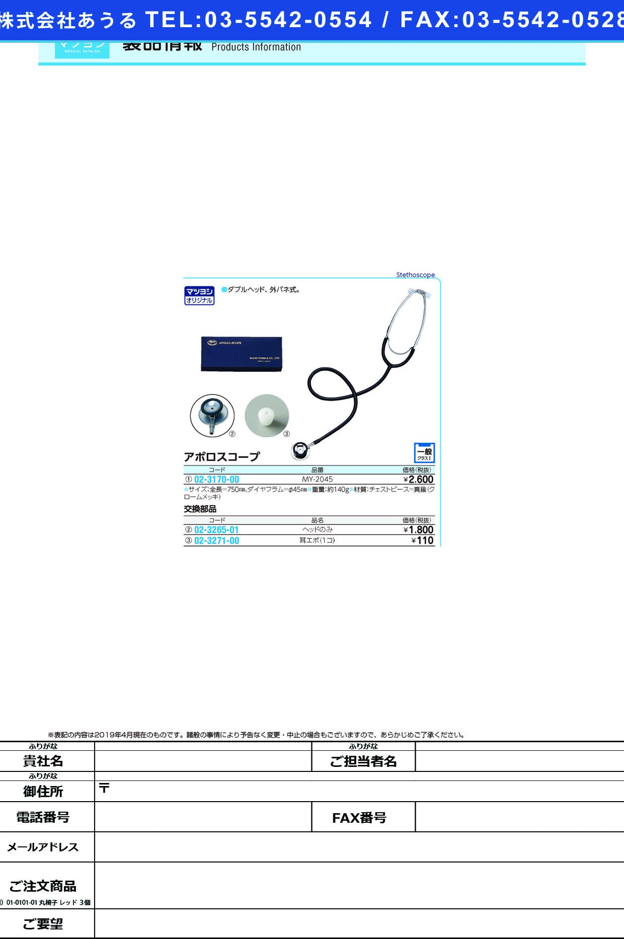 (02-3265-01)聴診器用ヘッド(アポロスコープ用)  アポロスコープ(ケンツメディコ)【1個単位】【2019年カタログ商品】