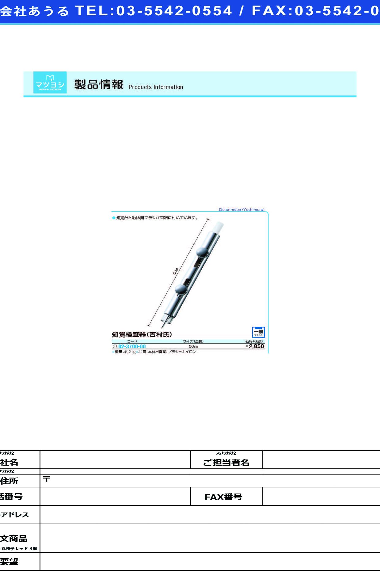 (02-3700-00)知覚検査器(吉村氏)真鍮  チカクケンサキ【1個単位】【2019年カタログ商品】