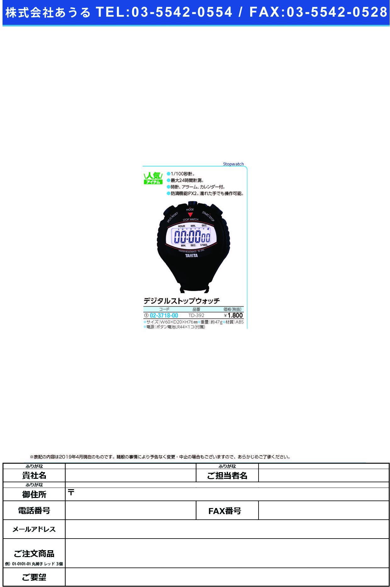 (02-3718-00)デジタルストップウォッチ TD-392 デジタルストップウォッチ(タニタ)【1個単位】【2019年カタログ商品】