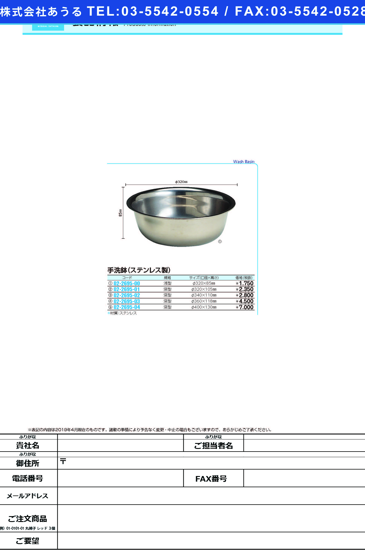 (02-2695-04)手洗鉢(ステンレス製)深型 40CM(OM39-04) テアライバチ【1枚単位】【2019年カタログ商品】