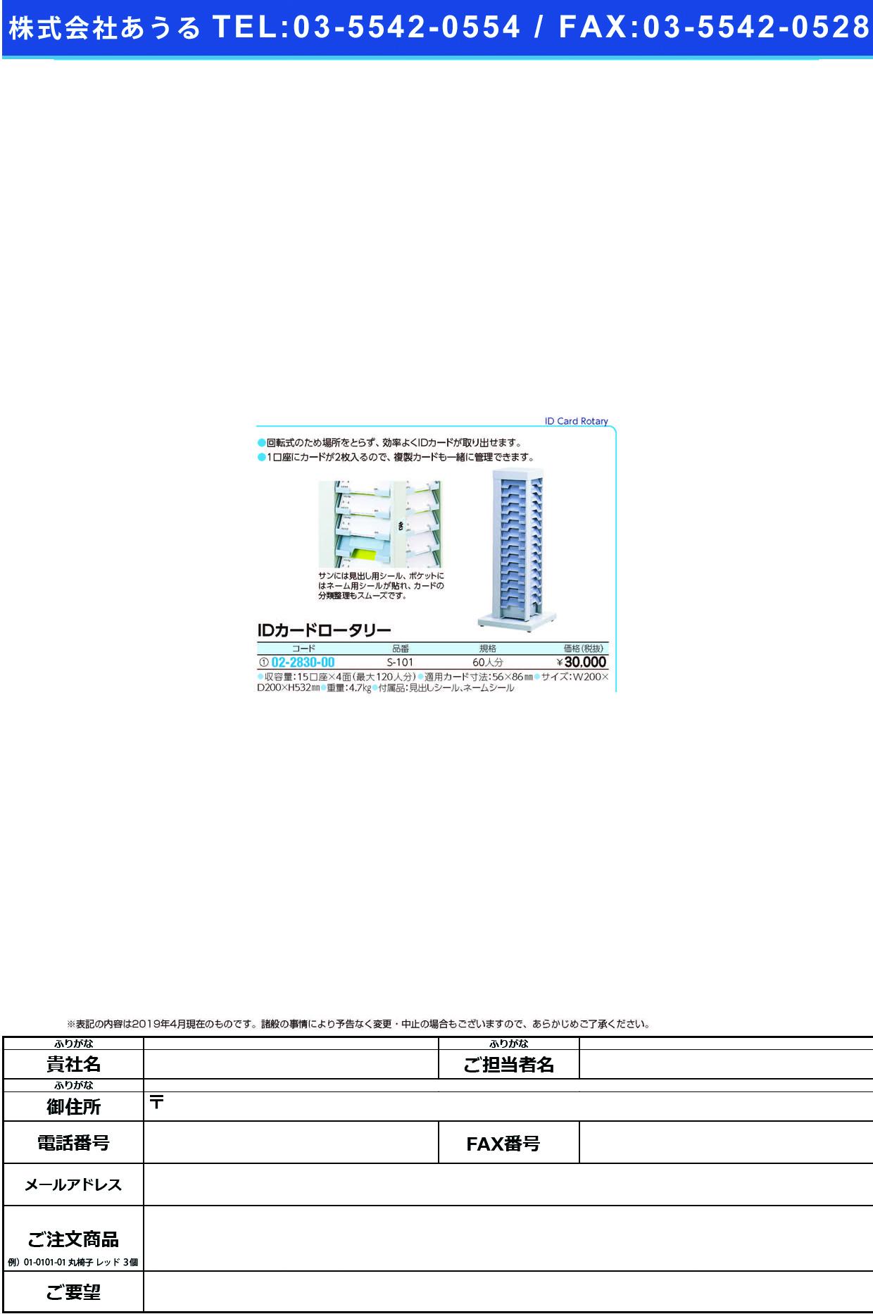 (02-2830-00)IDカードロータリー(60口座) S-101 IDカードロータリー(60コウザ)(LIHITLAB.)【1台単位】【2019年カタログ商品】