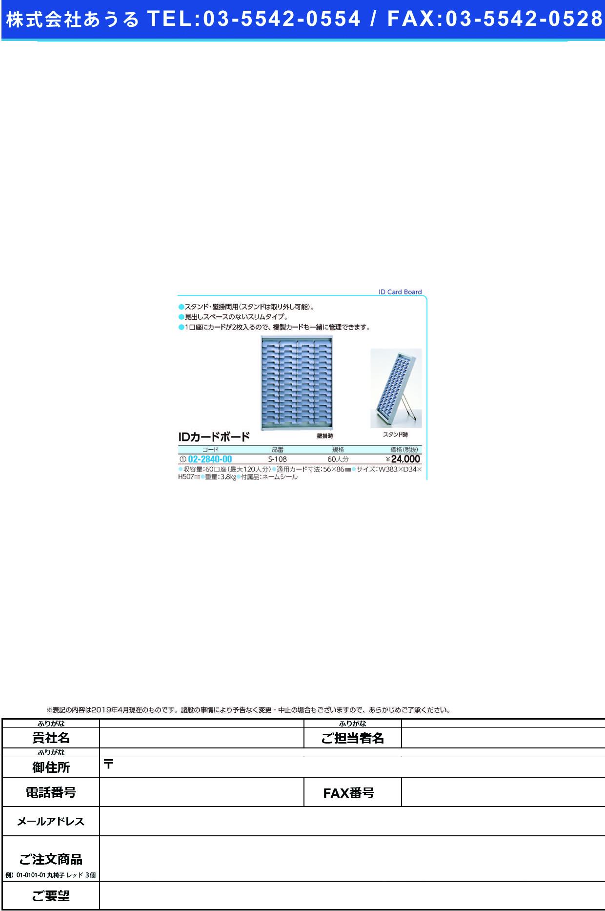 (02-2840-00)IDカードボード(60口座) S-108 IDカードボード(60コウザ)(LIHITLAB.)【1台単位】【2019年カタログ商品】