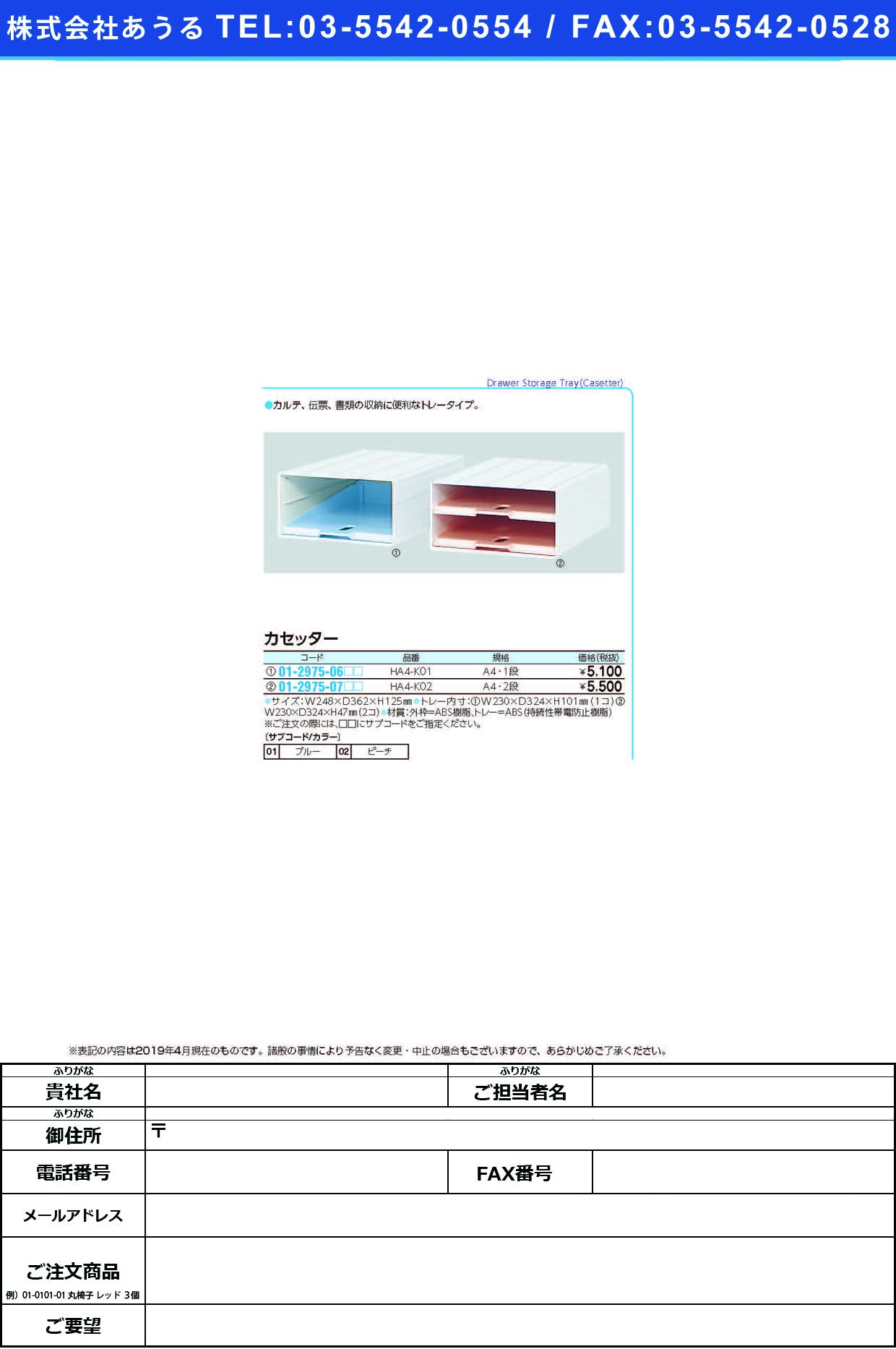 (01-2975-07)カセッター(HA4タイプ) HA4-K02 カセッターHA4タイプ ピーチ(サカセ化学工業)【1個単位】【2019年カタログ商品】