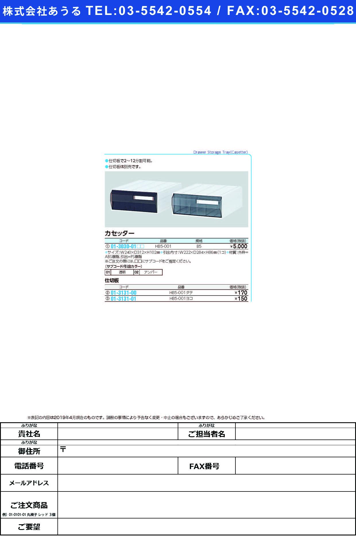 (01-3131-01)カセッター(HB5)用仕切板 HB5-001ヨコ カセッターHB5ヨウシキリバン(サカセ化学工業)【1枚単位】【2019年カタログ商品】