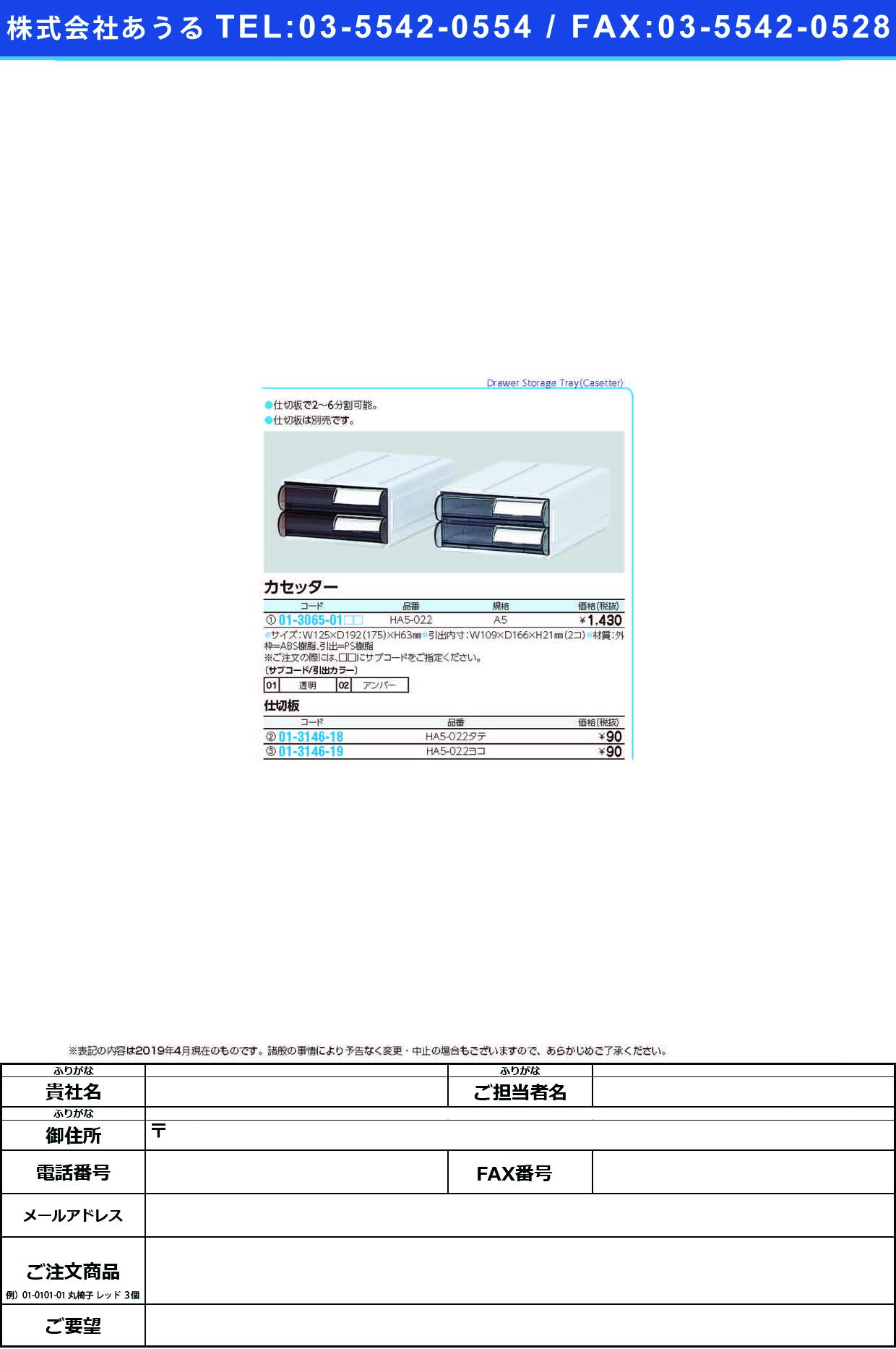 (01-3065-01)カセッター(HA5タイプ) HA5-022 カセッター(HA5タイプ) 透明(サカセ化学工業)【1個単位】【2019年カタログ商品】