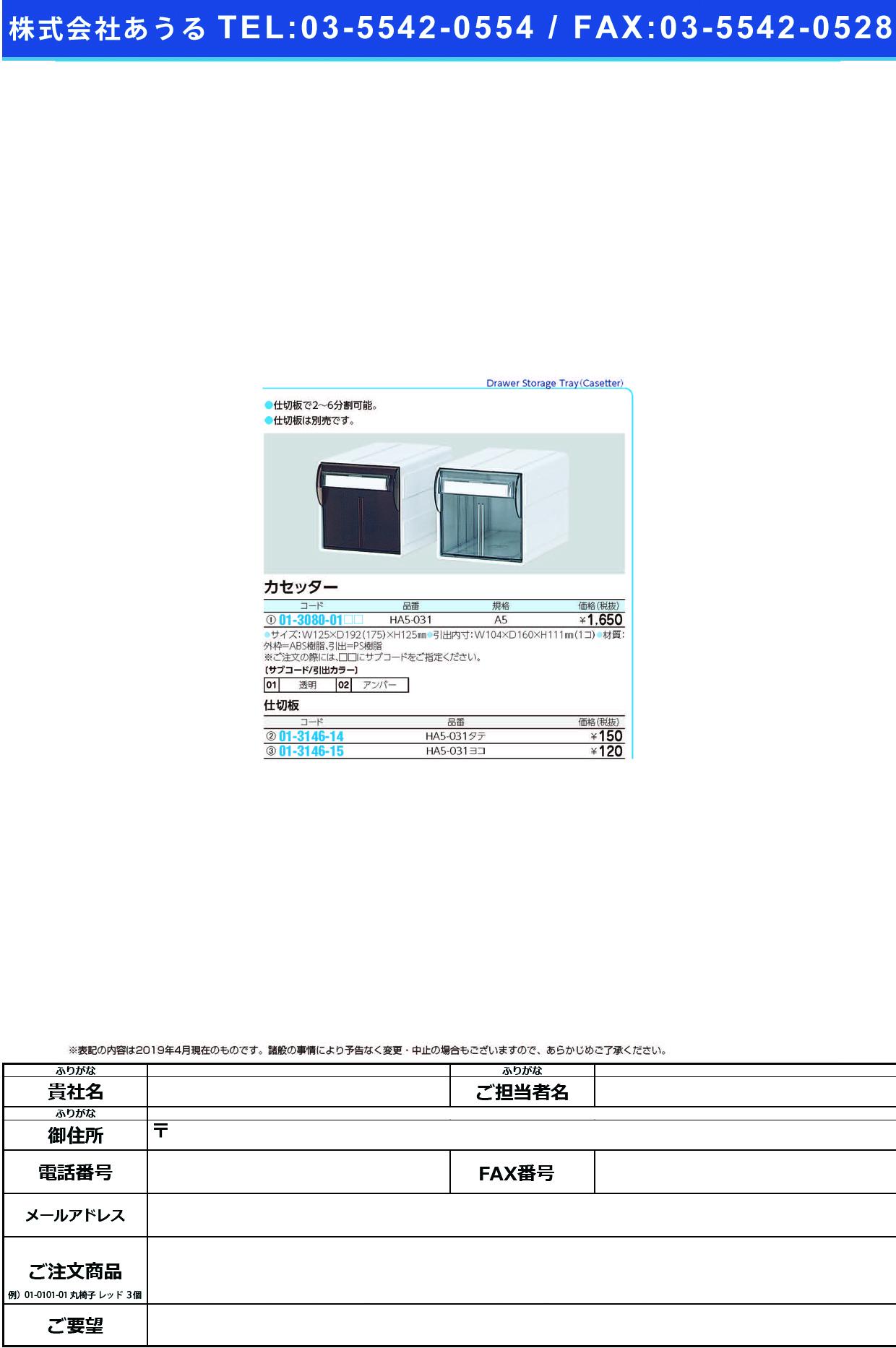 (01-3080-01)カセッター(HA5タイプ) HA5-031 カセッターHA5タイプ 透明(サカセ化学工業)【1個単位】【2019年カタログ商品】