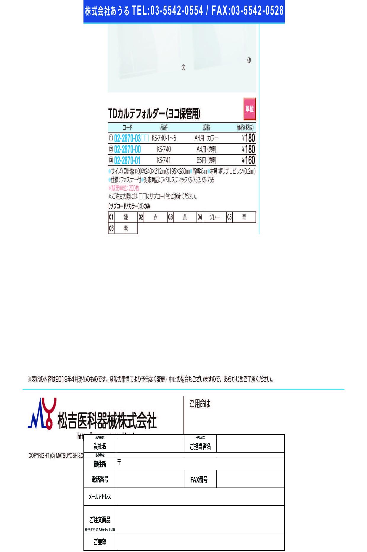 (02-2870-03)TDカルテフォルダー(A4用) KS-740(カラー) KS74016 赤(ケルン)【200枚単位】【2019年カタログ商品】