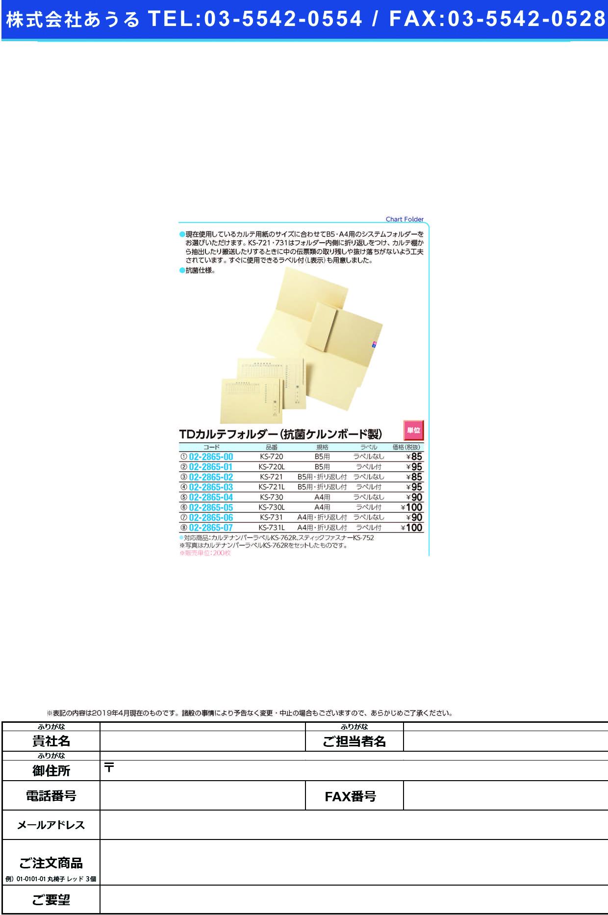(02-2865-04)TDカルテフォルダー(A4用) KS-730(ラベルナシ) TDカルテフォルダー(A4ヨウ)(ケルン)【200枚単位】【2019年カタログ商品】