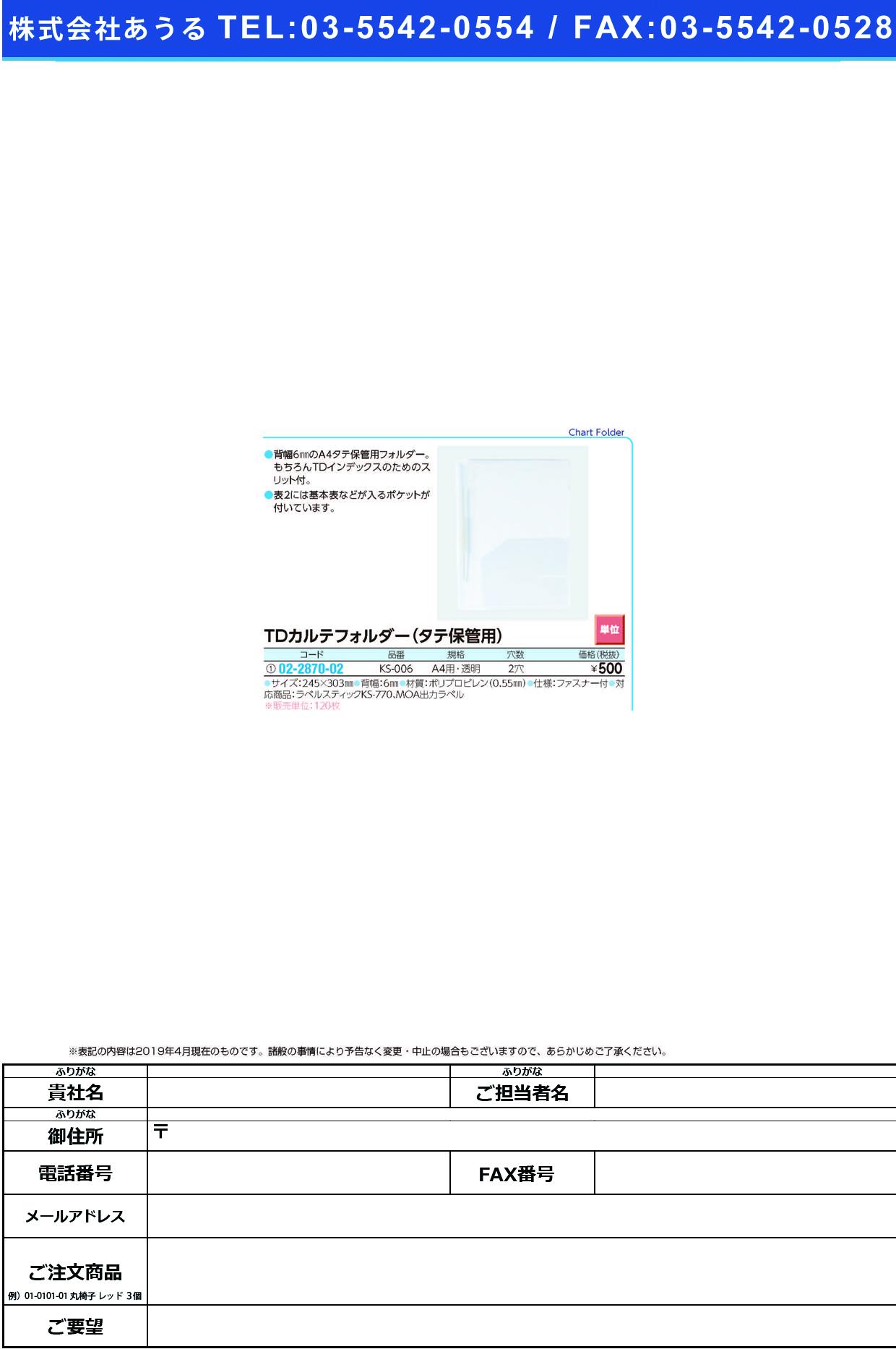 (02-2870-02)TDカルテフォルダー(A4用) KS-006(PPセイ) KS006(ケルン)【120枚単位】【2019年カタログ商品】