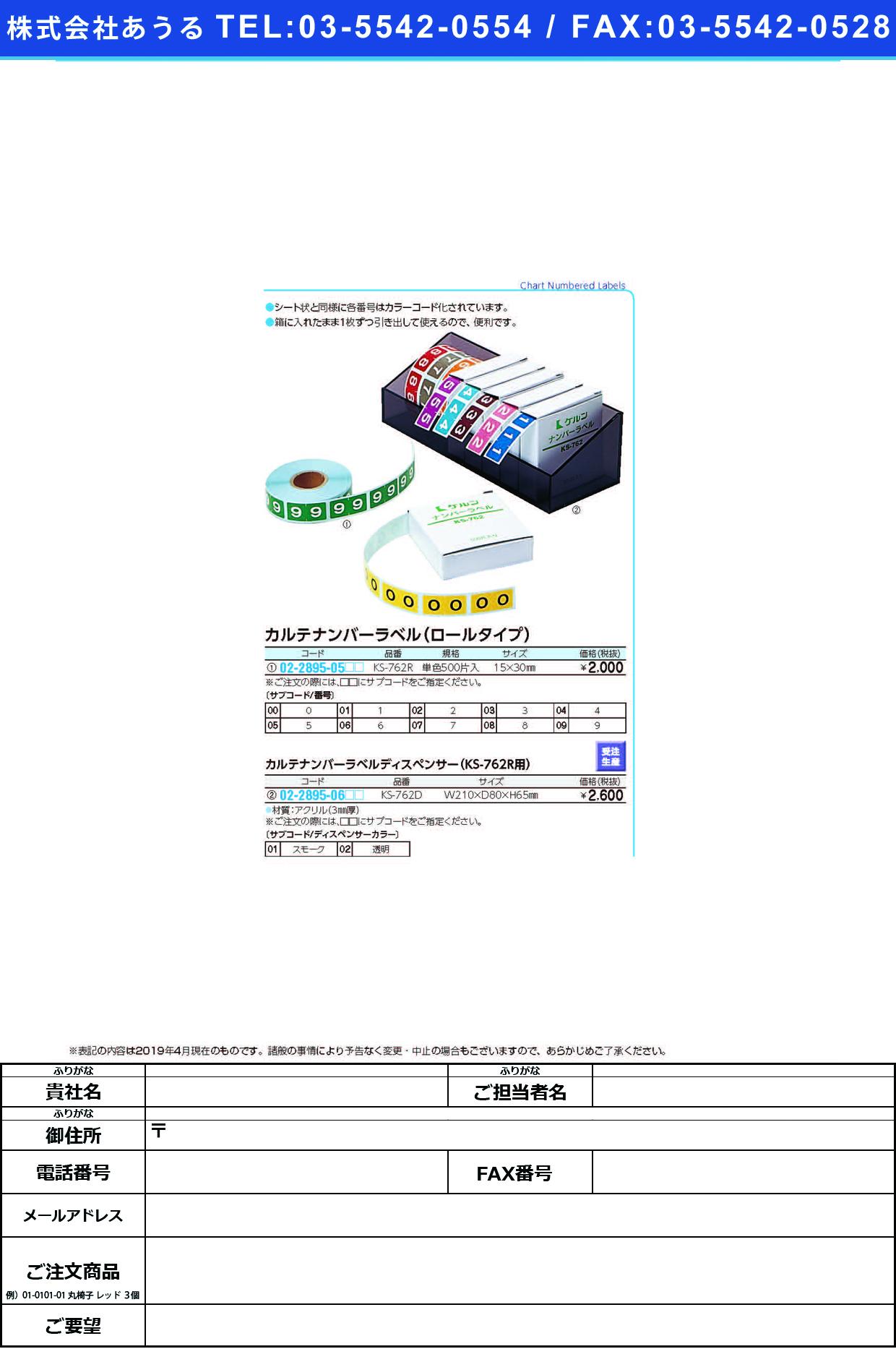 (02-2895-05)カルテナンバーラベル(ロールタイプ) KS-762R(15X30MM) KS762R 番号指定:1(ケルン)【1箱単位】【2019年カタログ商品】