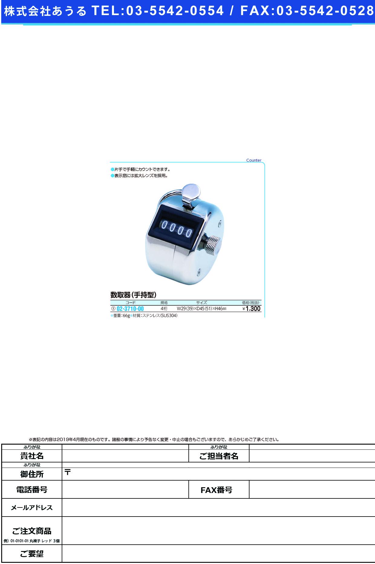 (02-3710-00)数取器(4桁)  カズトリキ(4ケタ)【1個単位】【2019年カタログ商品】