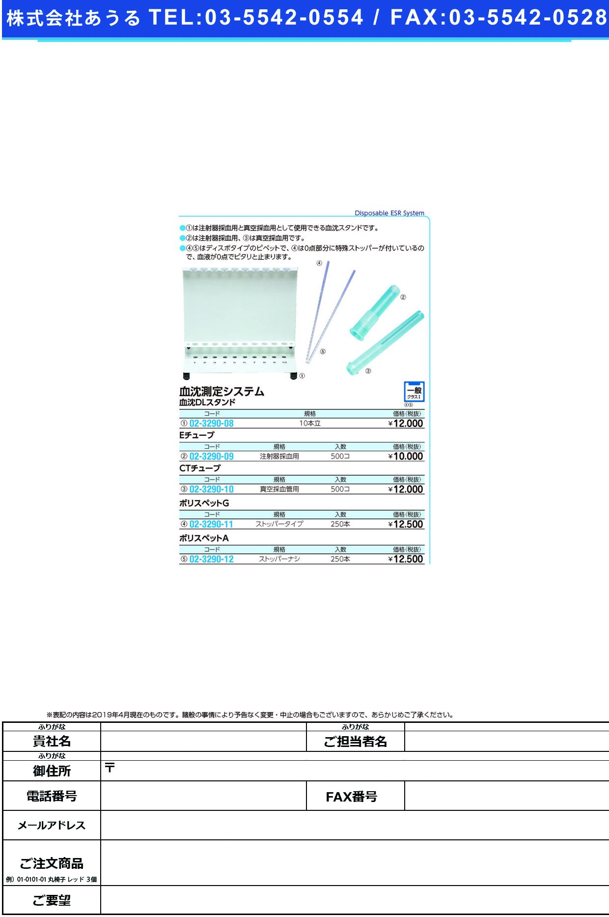 (02-3290-08)血沈DLスタンド(10本立) 1013(GM561) ケッチンDLスタンド(10ポンタテ)【1台単位】【2019年カタログ商品】