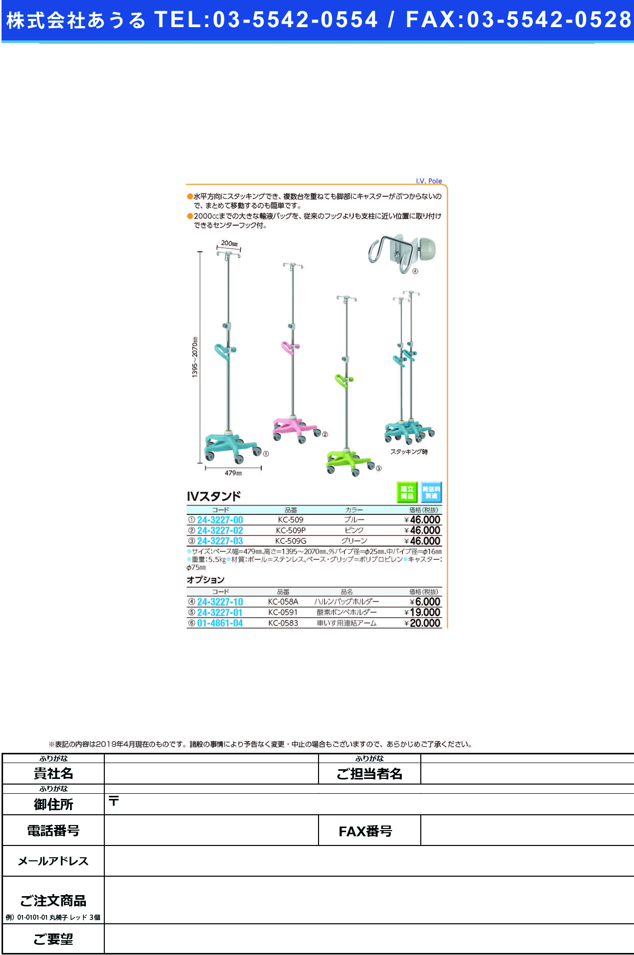 (01-4861-04)IVスタンド用連結アーム(車いす用) KC-0583 IVスタンドヨウレンケツアーム(パラマウントベッド)【1個単位】【2019年カタログ商品】
